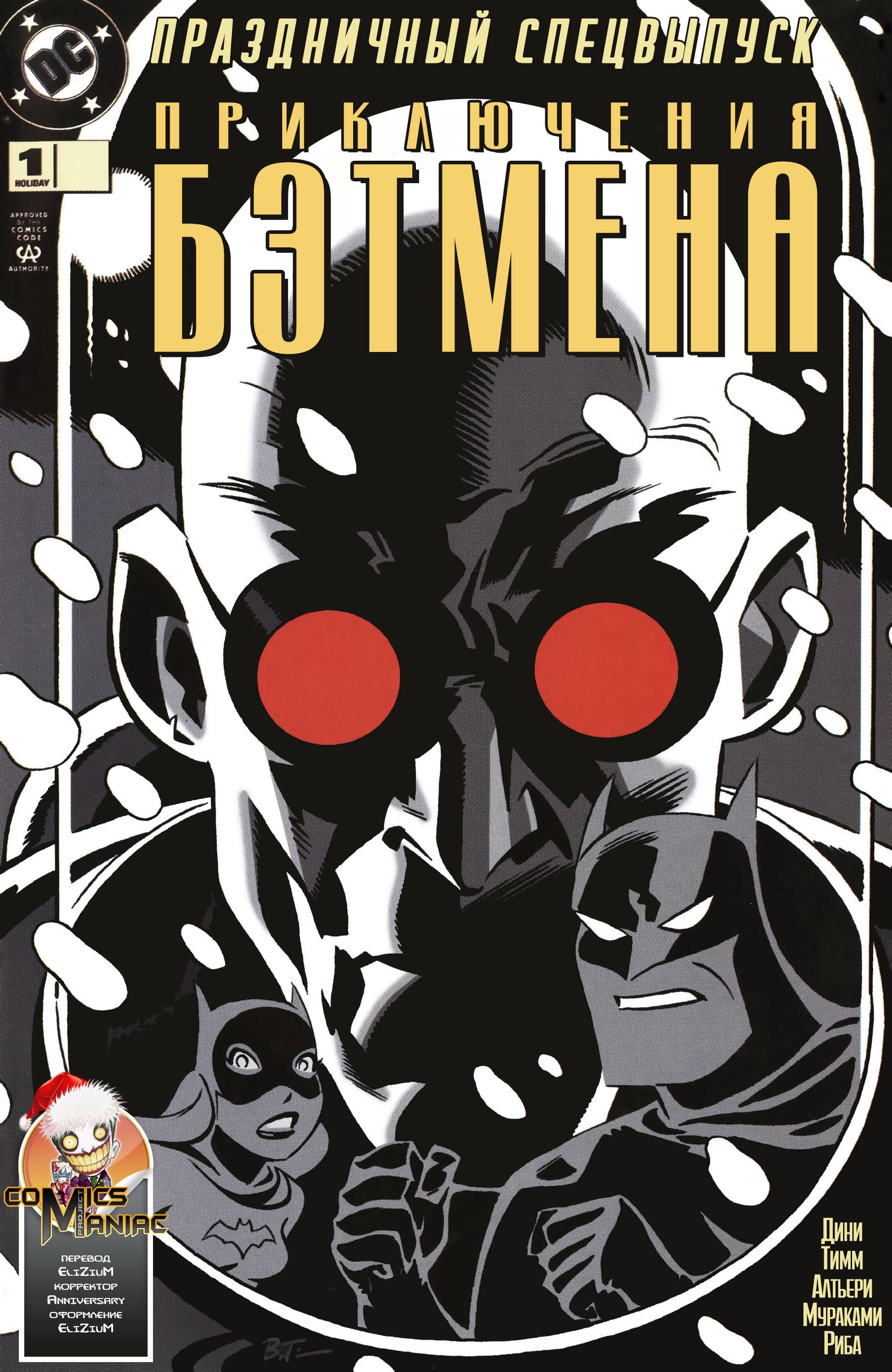 Приключения Бэтмена: Праздничный Спецвыпуск онлайн