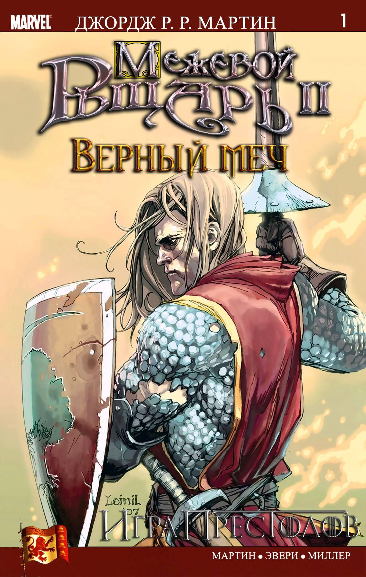 Межевой Рыцарь II: Верный Меч №1 онлайн