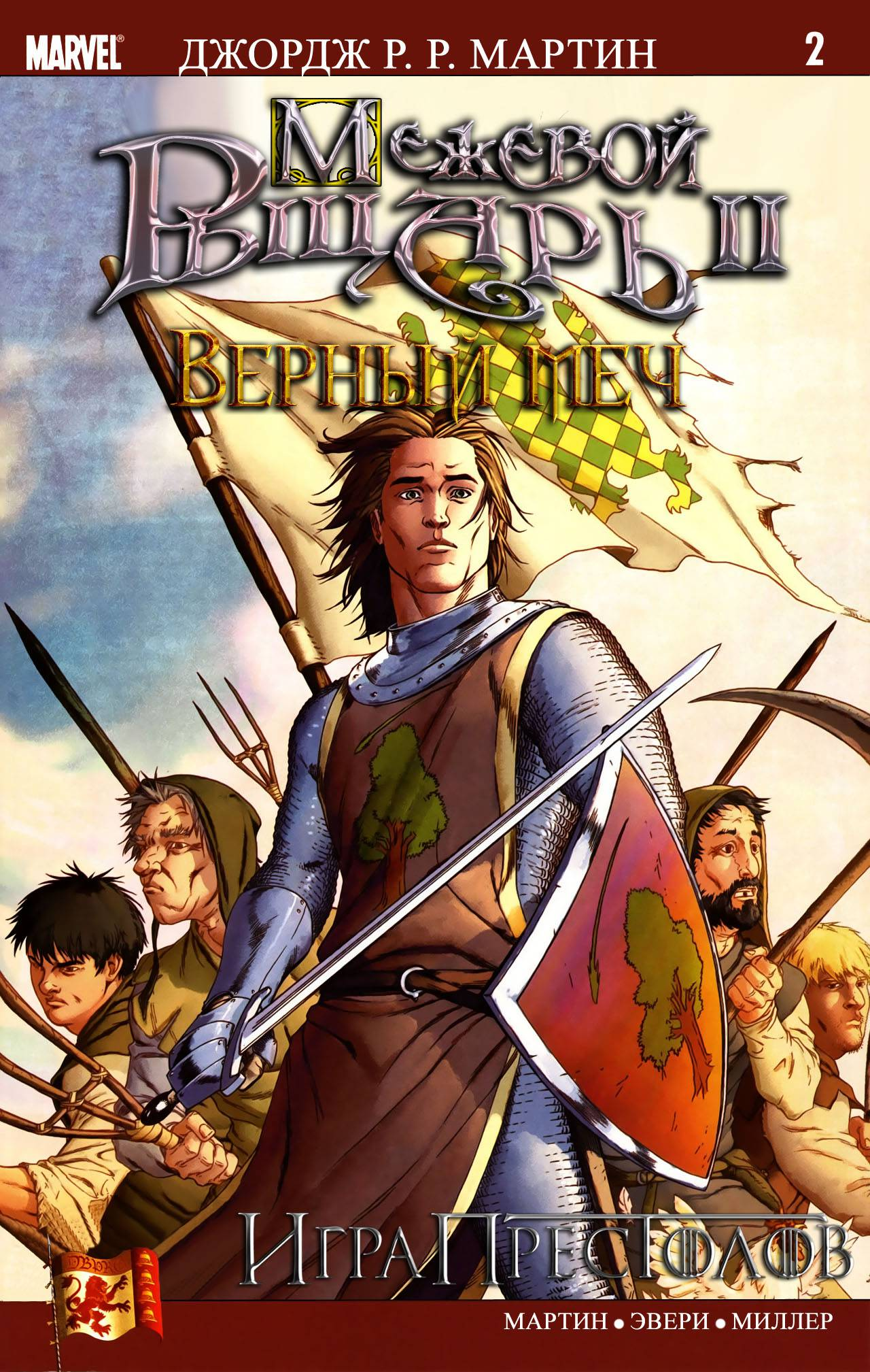 Межевой Рыцарь II: Верный Меч №2 онлайн