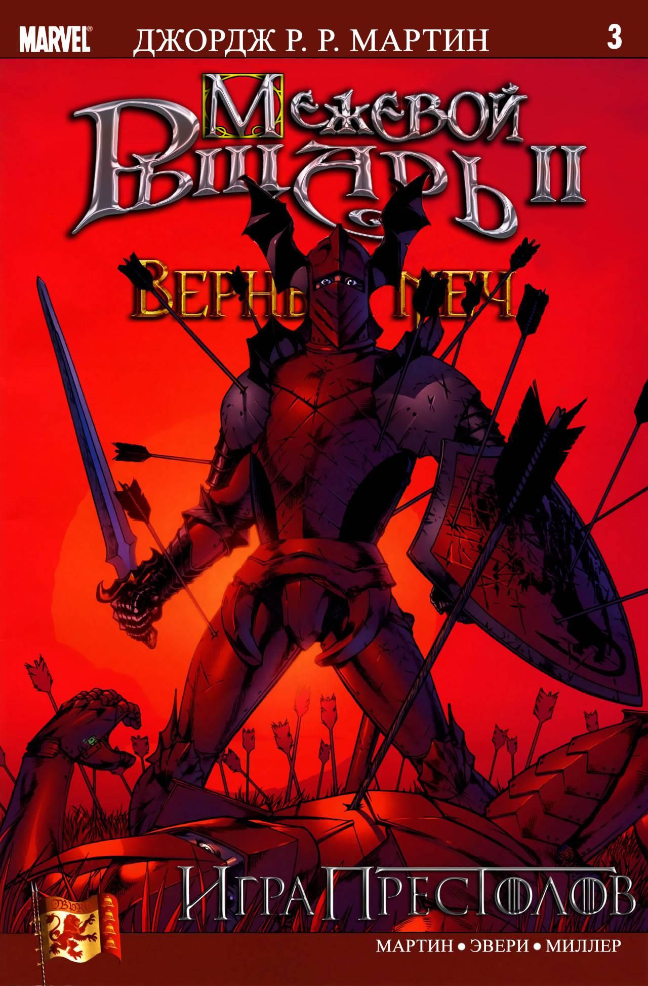 Межевой Рыцарь II: Верный Меч №3 онлайн
