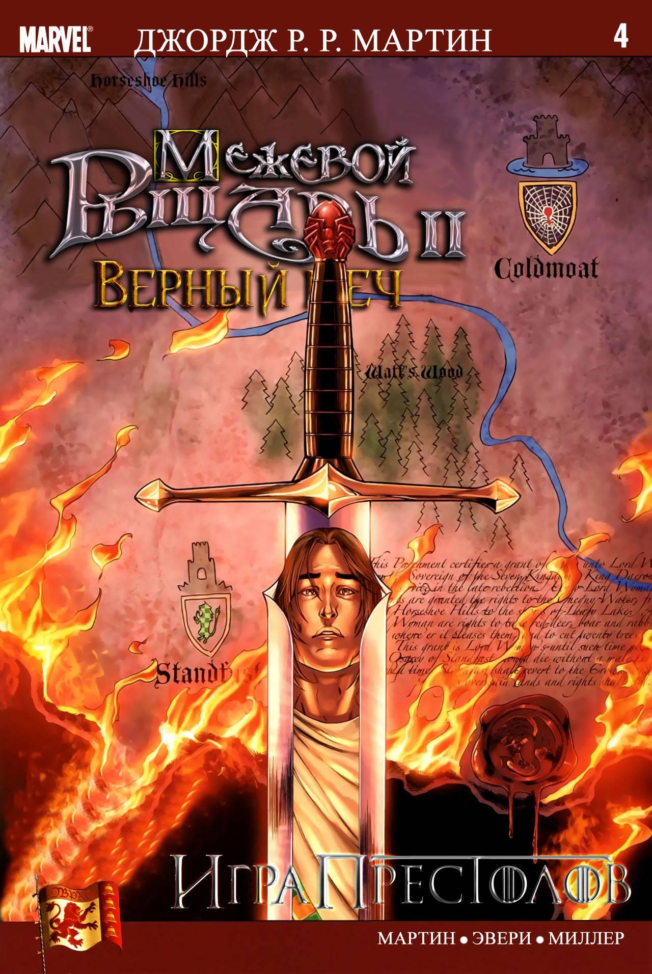 Межевой Рыцарь II: Верный Меч №4 онлайн