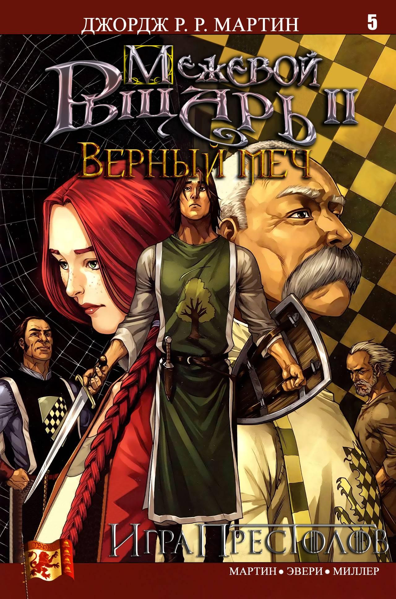 Межевой Рыцарь II: Верный Меч №5 онлайн