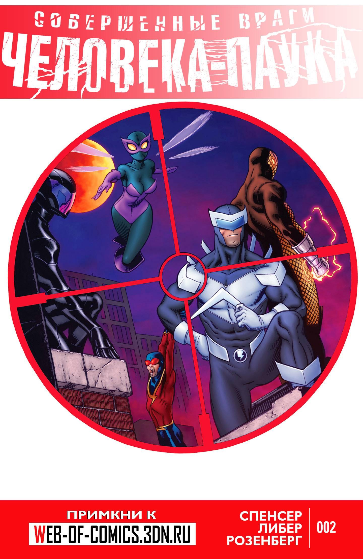 Совершенные Враги Человека-Паука №2 онлайн