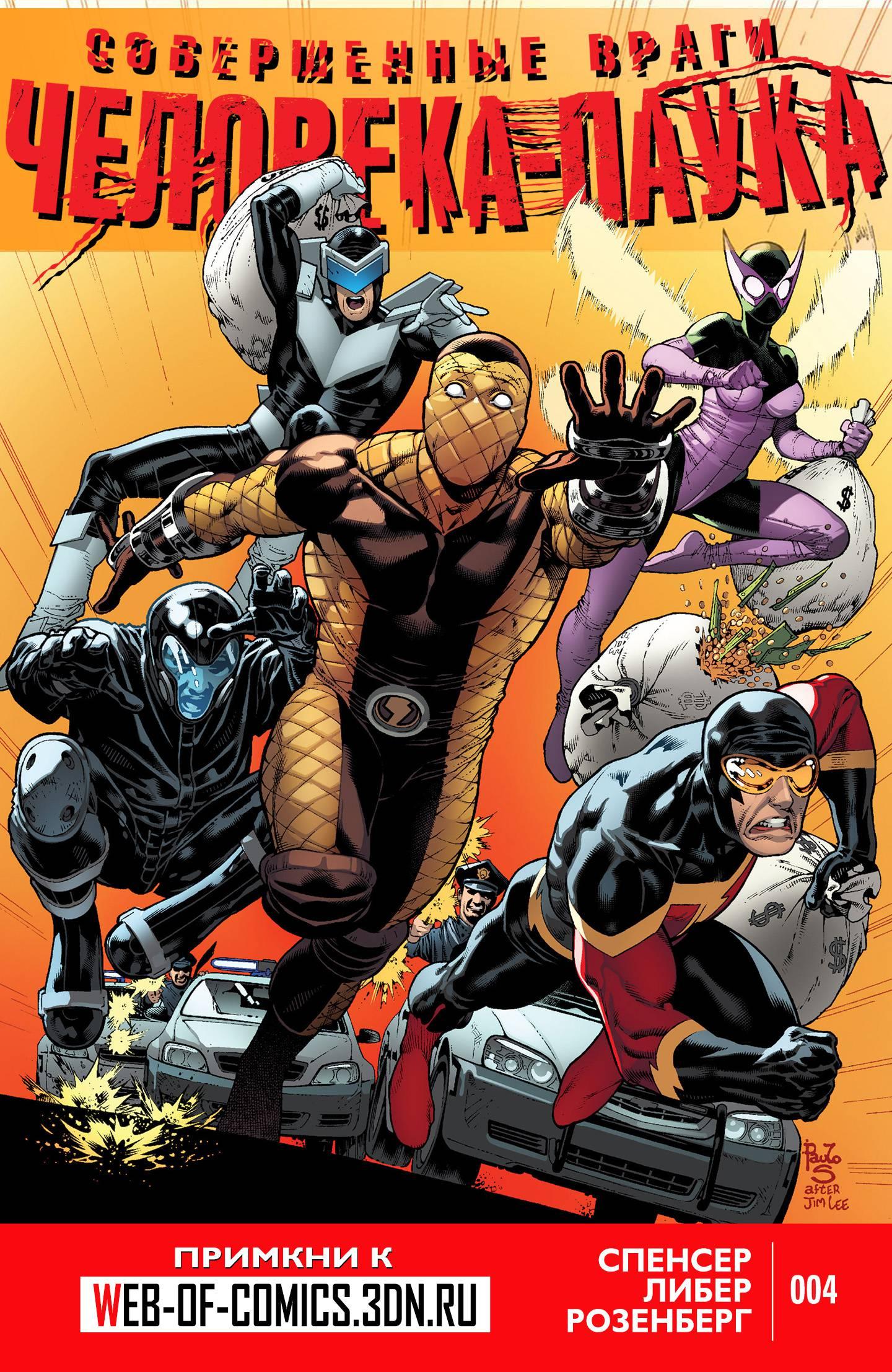 Совершенные Враги Человека-Паука №4 онлайн
