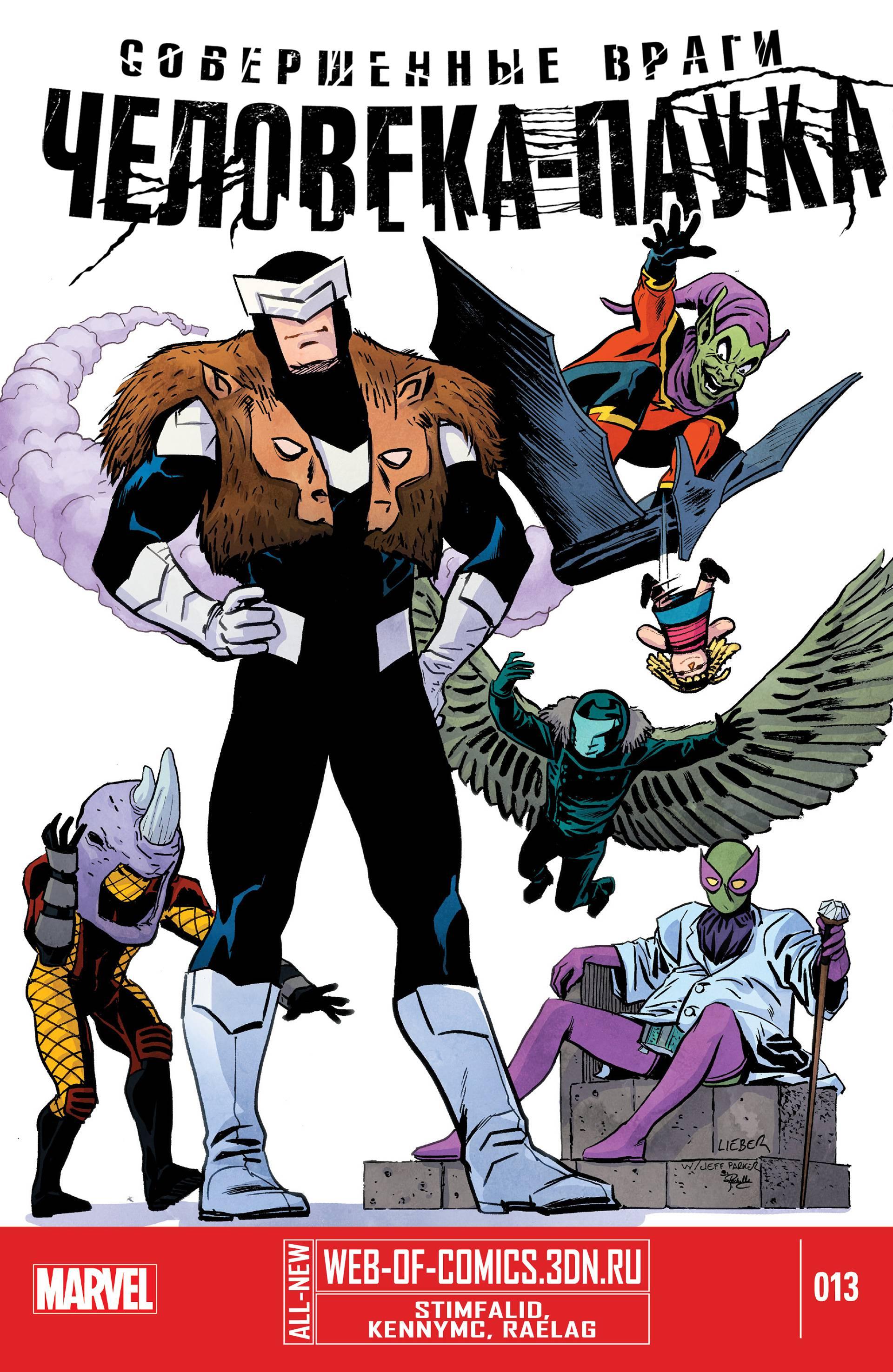 Совершенные Враги Человека-Паука №13 онлайн