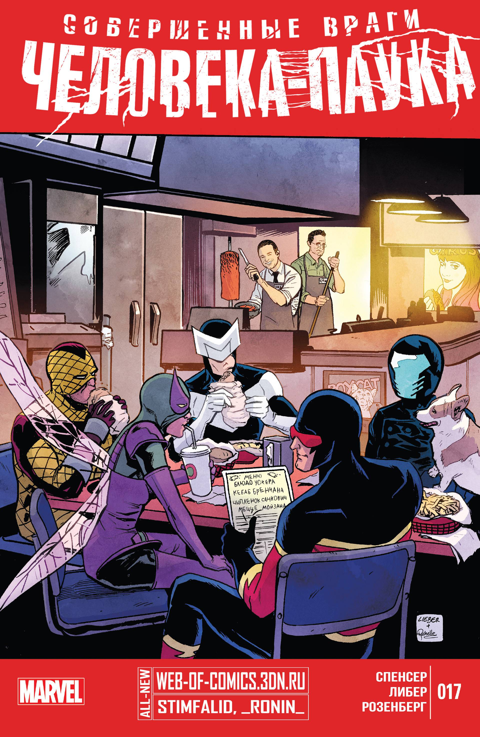 Совершенные Враги Человека-Паука №17 онлайн