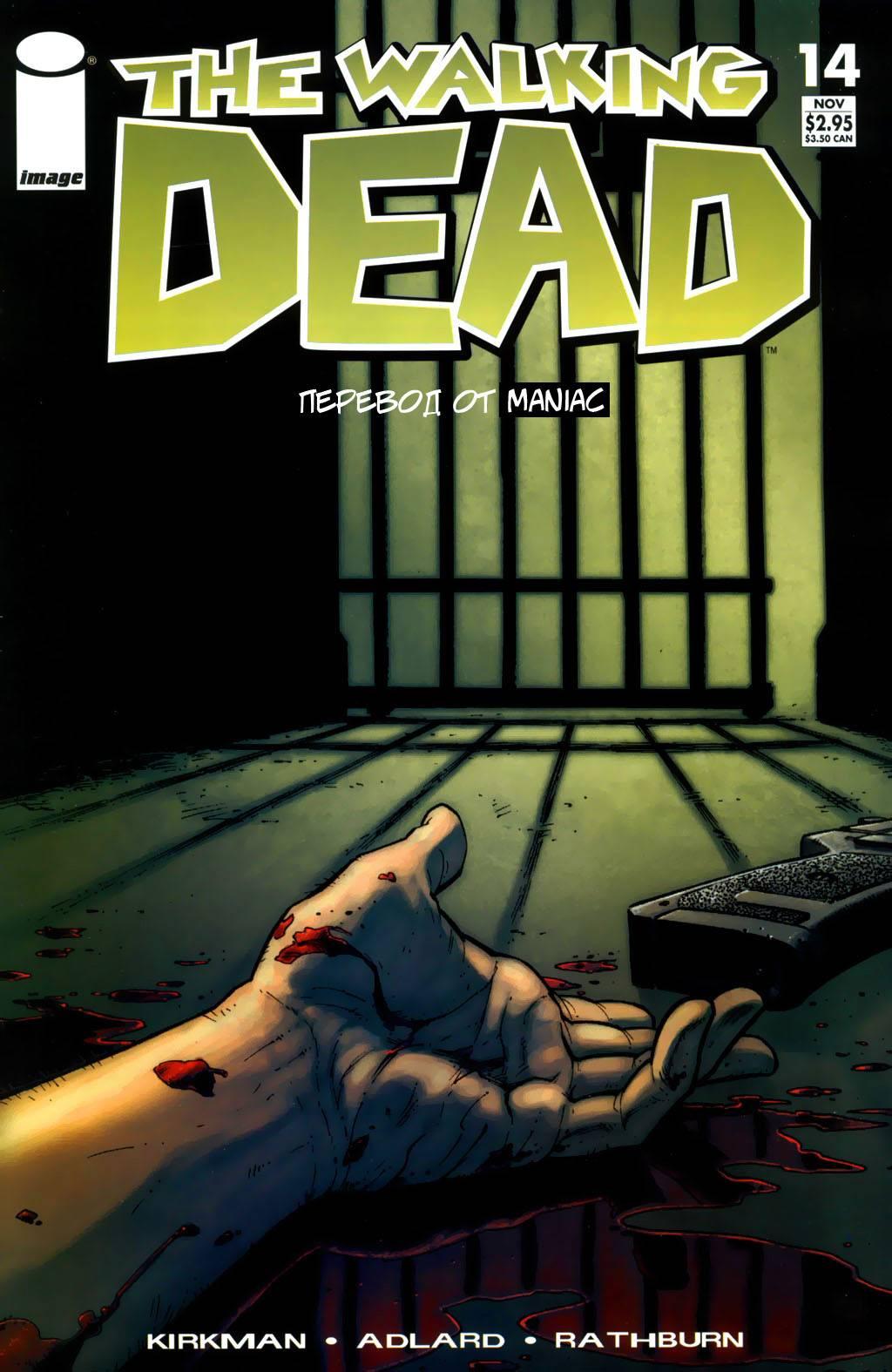 Ходячие мертвецы №14 онлайн