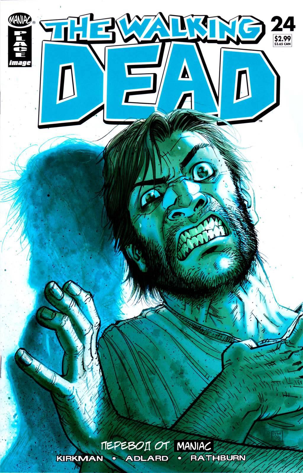 Ходячие мертвецы №24 онлайн