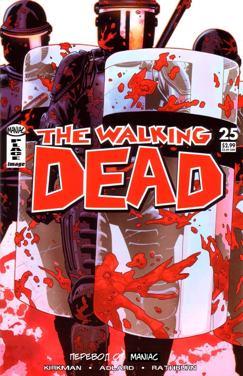 Ходячие мертвецы №25 онлайн