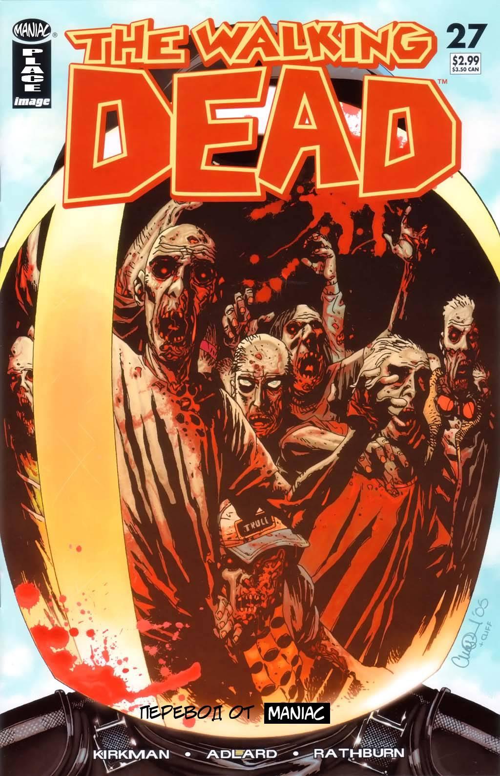 Ходячие мертвецы №27 онлайн