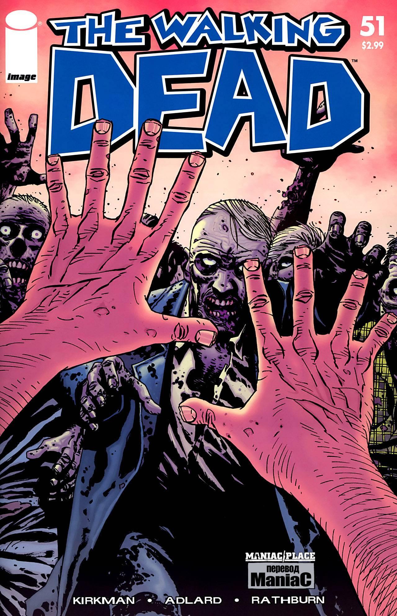Ходячие мертвецы №51 онлайн
