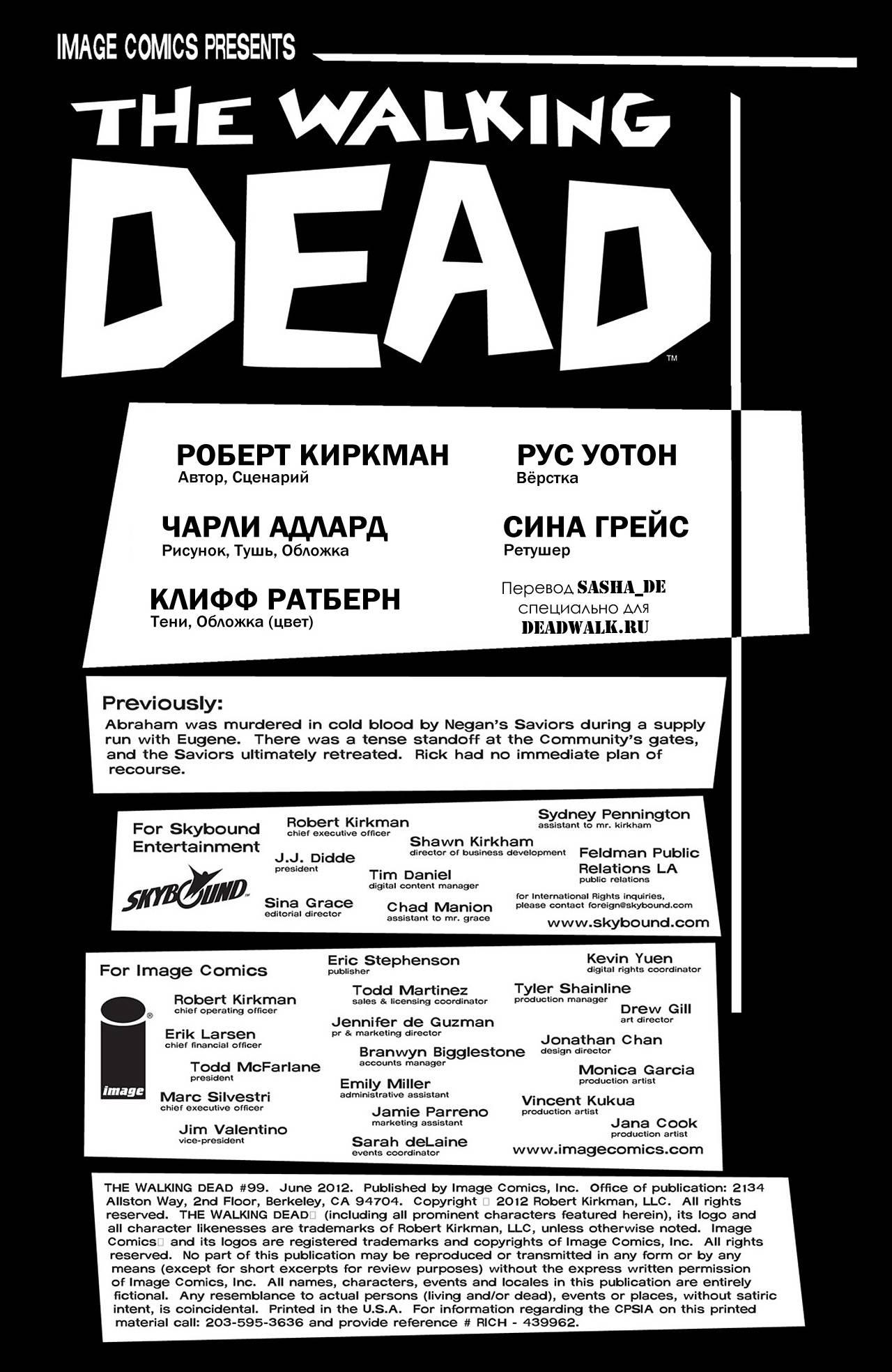 Ходячие мертвецы №99 онлайн