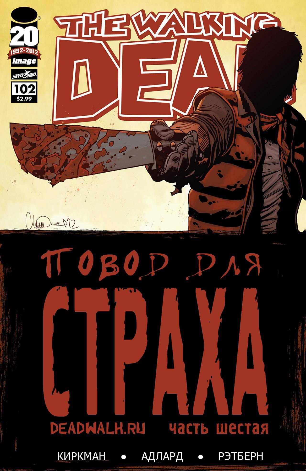 Ходячие мертвецы №102 онлайн