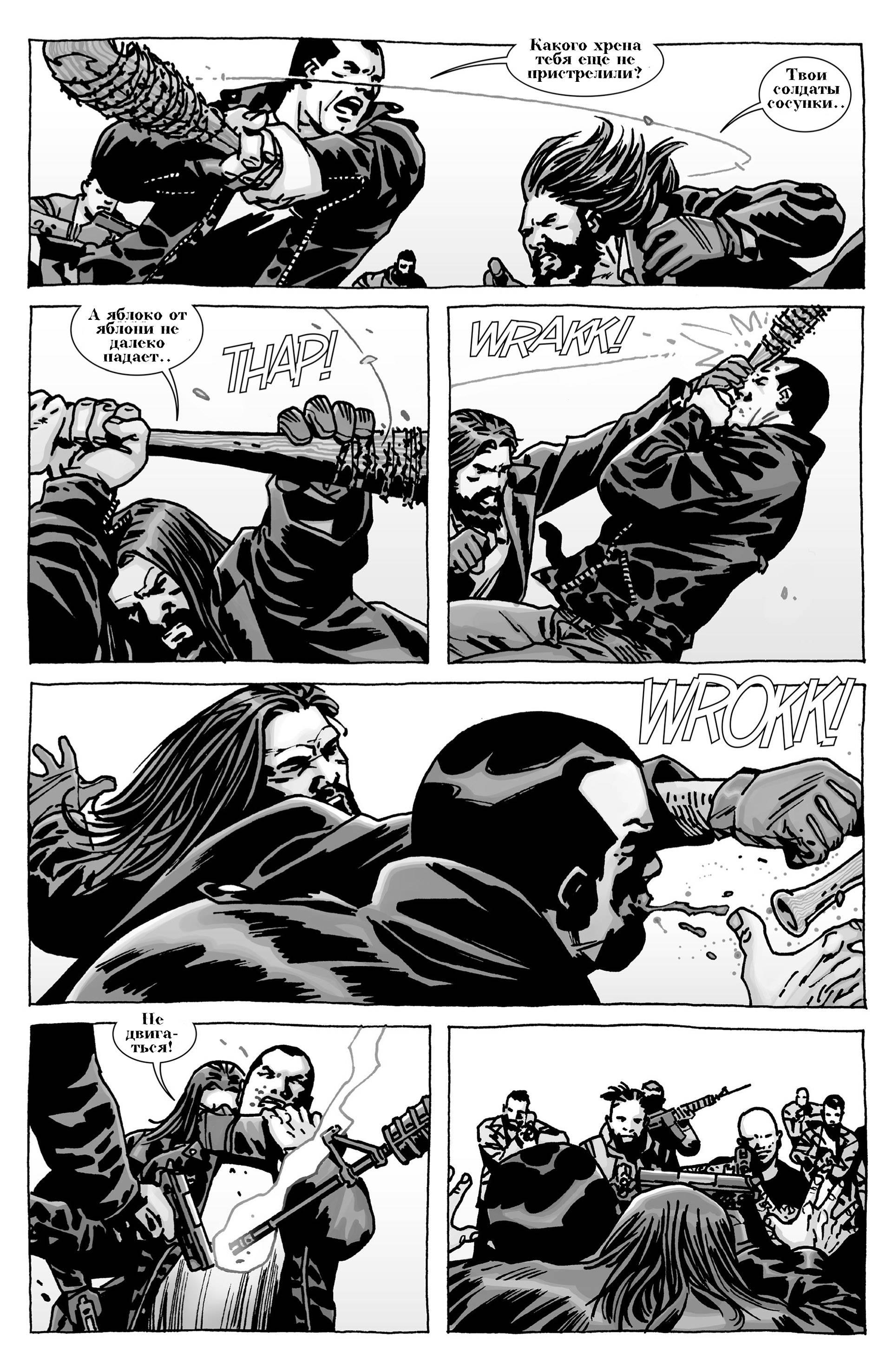 http://img1.unicomics.com/comics/the-walking-dead/the-walking-dead-114/07.jpg