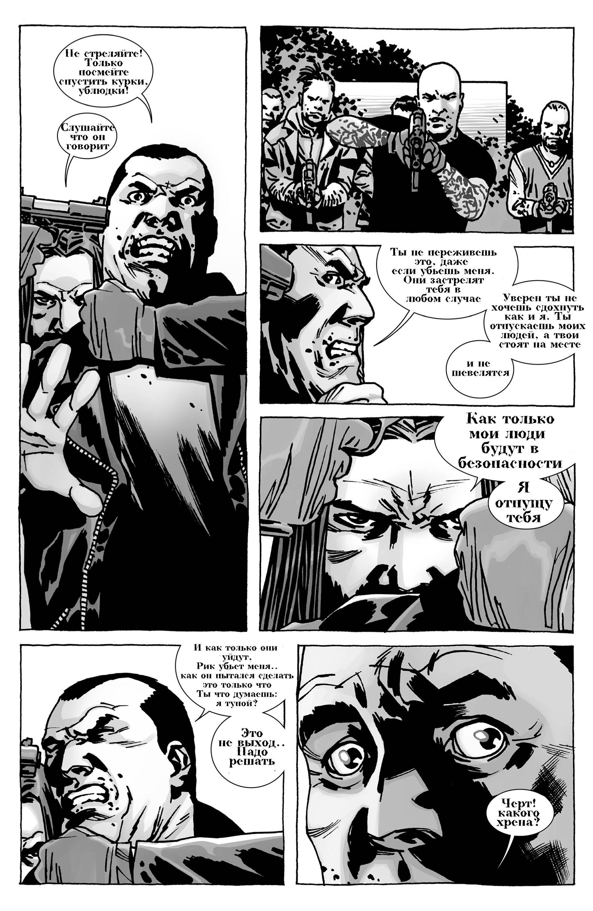 http://img1.unicomics.com/comics/the-walking-dead/the-walking-dead-114/08.jpg