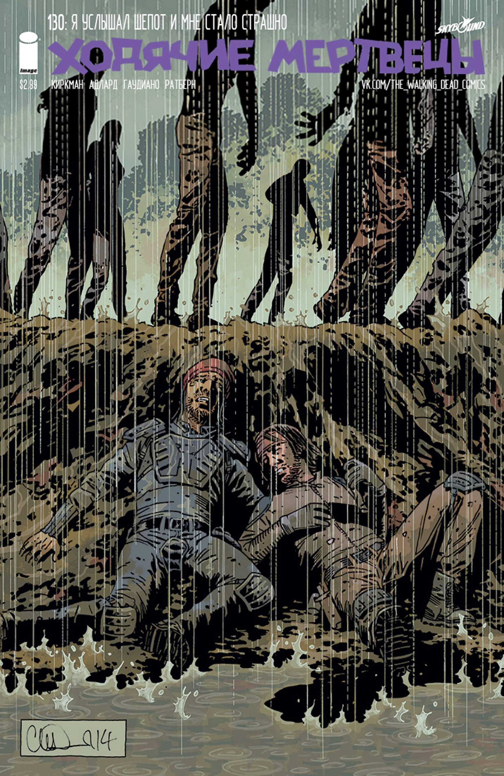 Ходячие мертвецы №130 онлайн