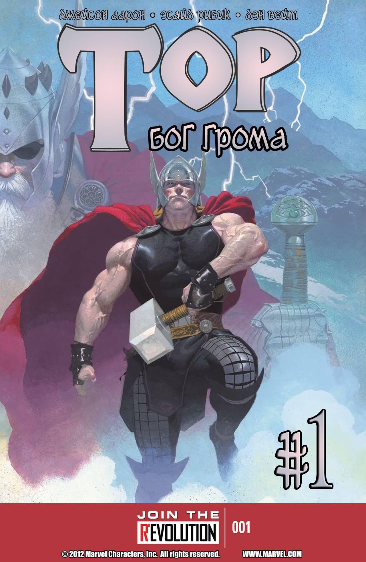 Тор: Бог Грома №1 онлайн