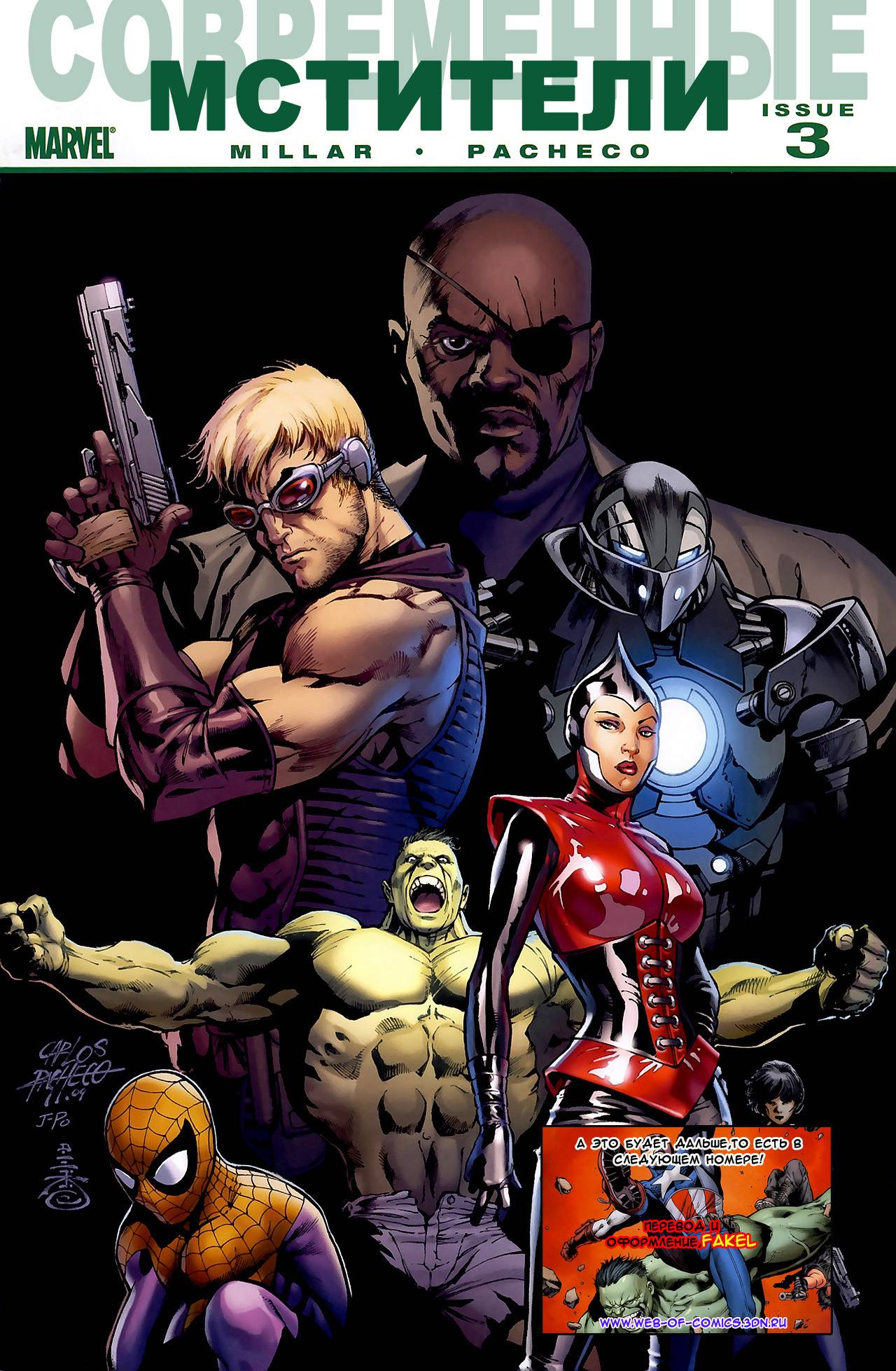 Современные Мстители №3 онлайн