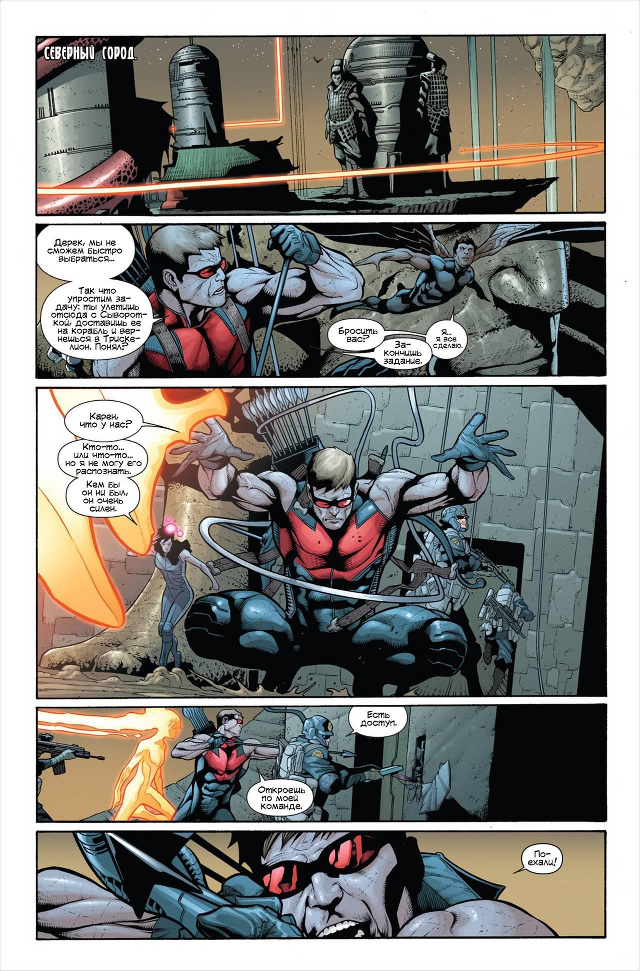 Хоукай читать комикс онлайн