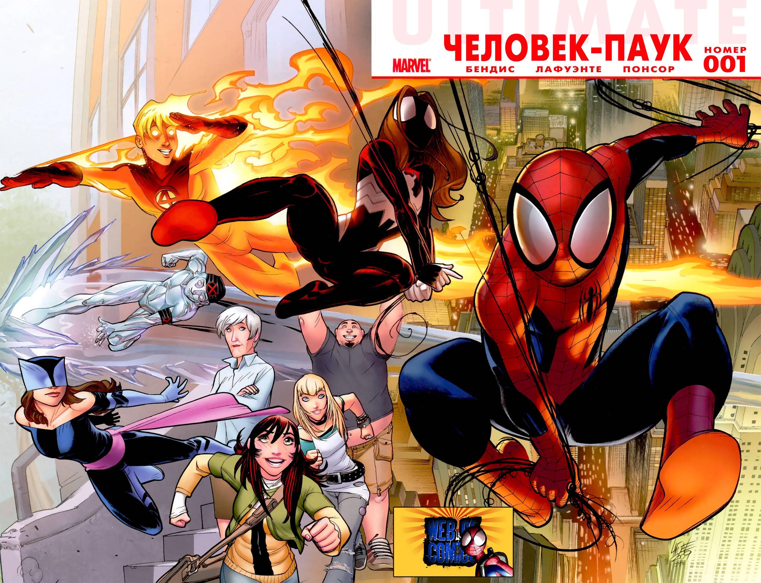 Современный Комикс Человек-Паук №1 онлайн