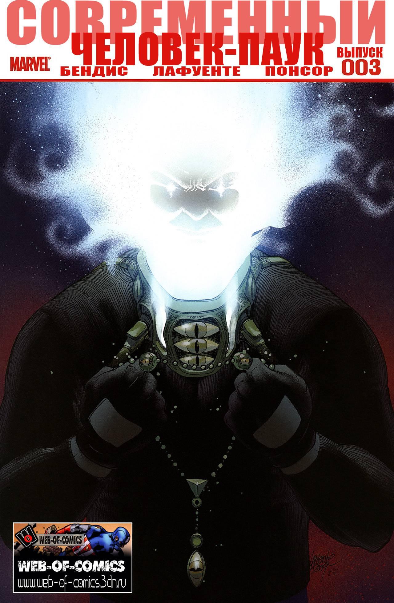 Современный Комикс Человек-Паук №3 онлайн