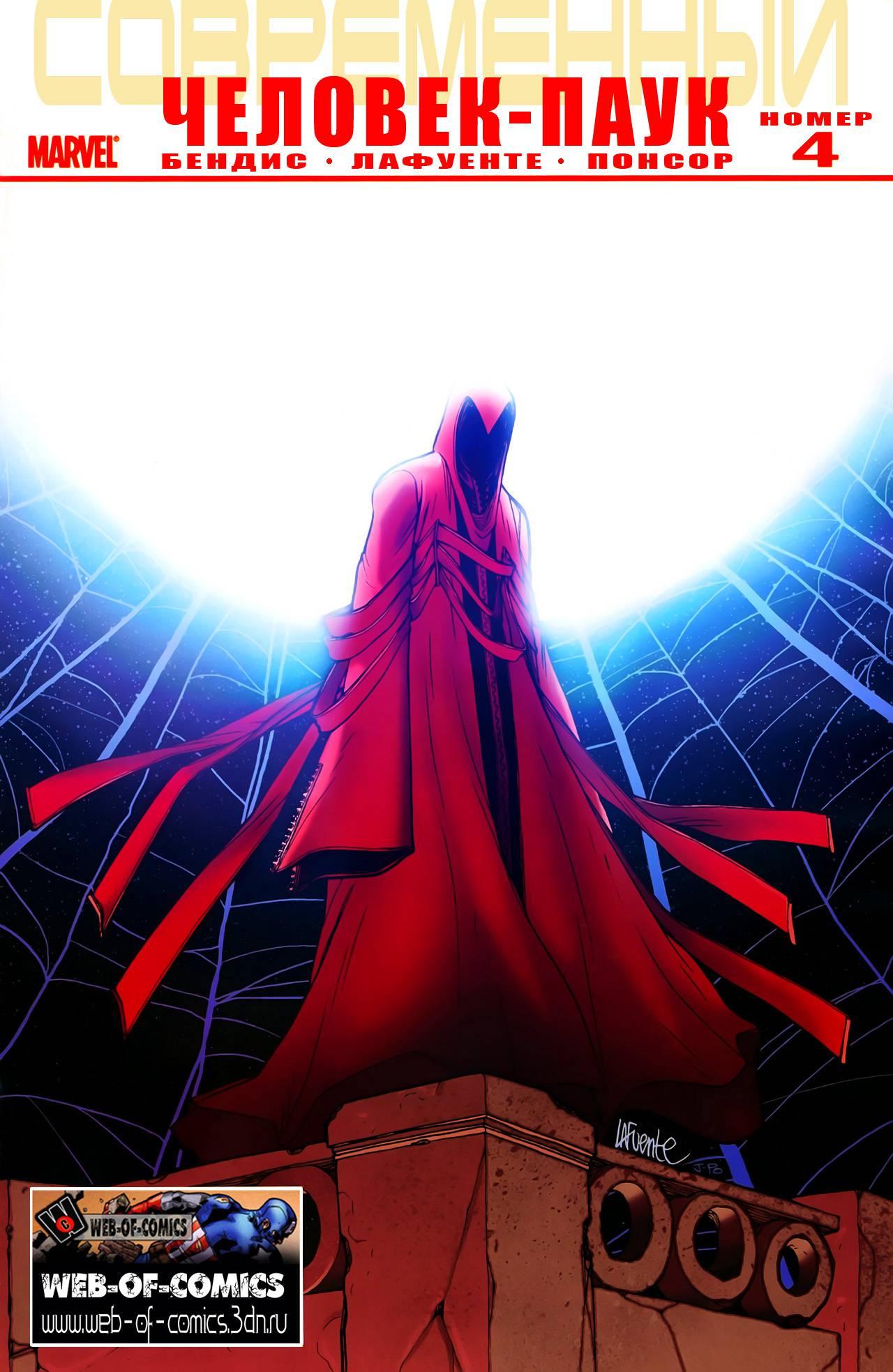 Современный Комикс Человек-Паук №4 онлайн