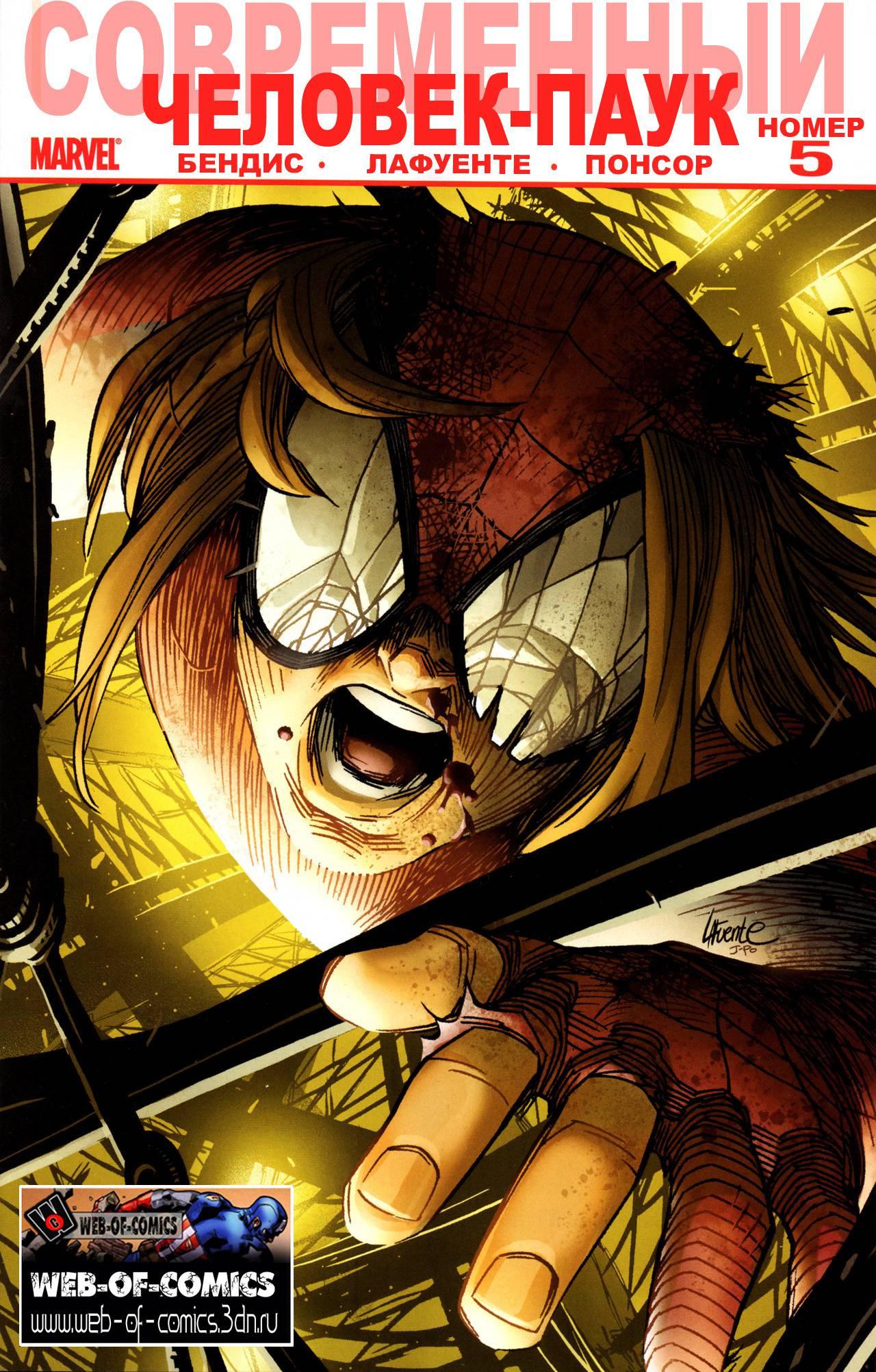 Современный Комикс Человек-Паук №5 онлайн