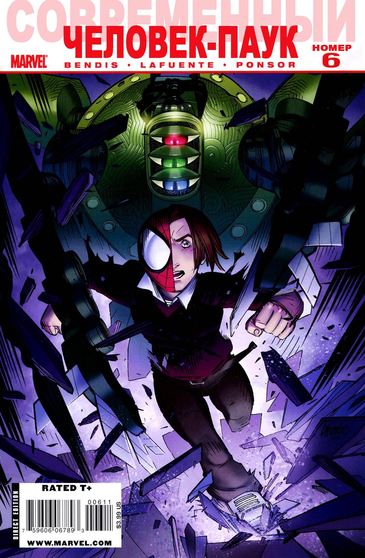 Современный Комикс Человек-Паук №6 онлайн