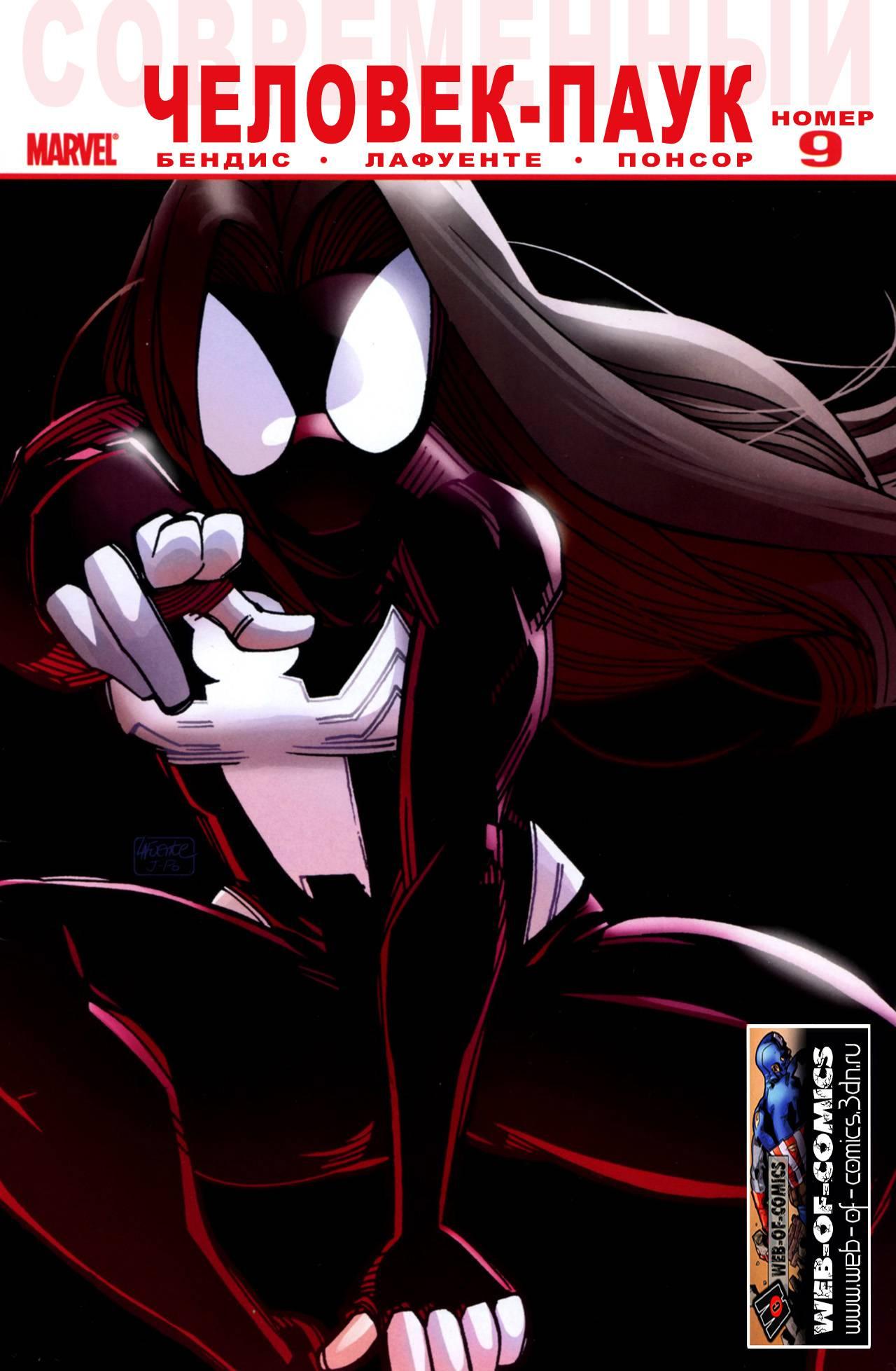 Современный Комикс Человек-Паук №9 онлайн
