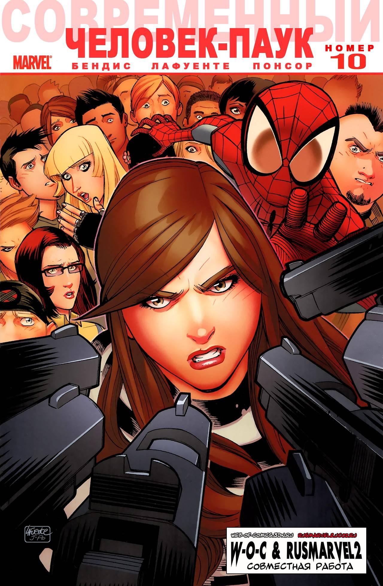 Современный Комикс Человек-Паук №10 онлайн