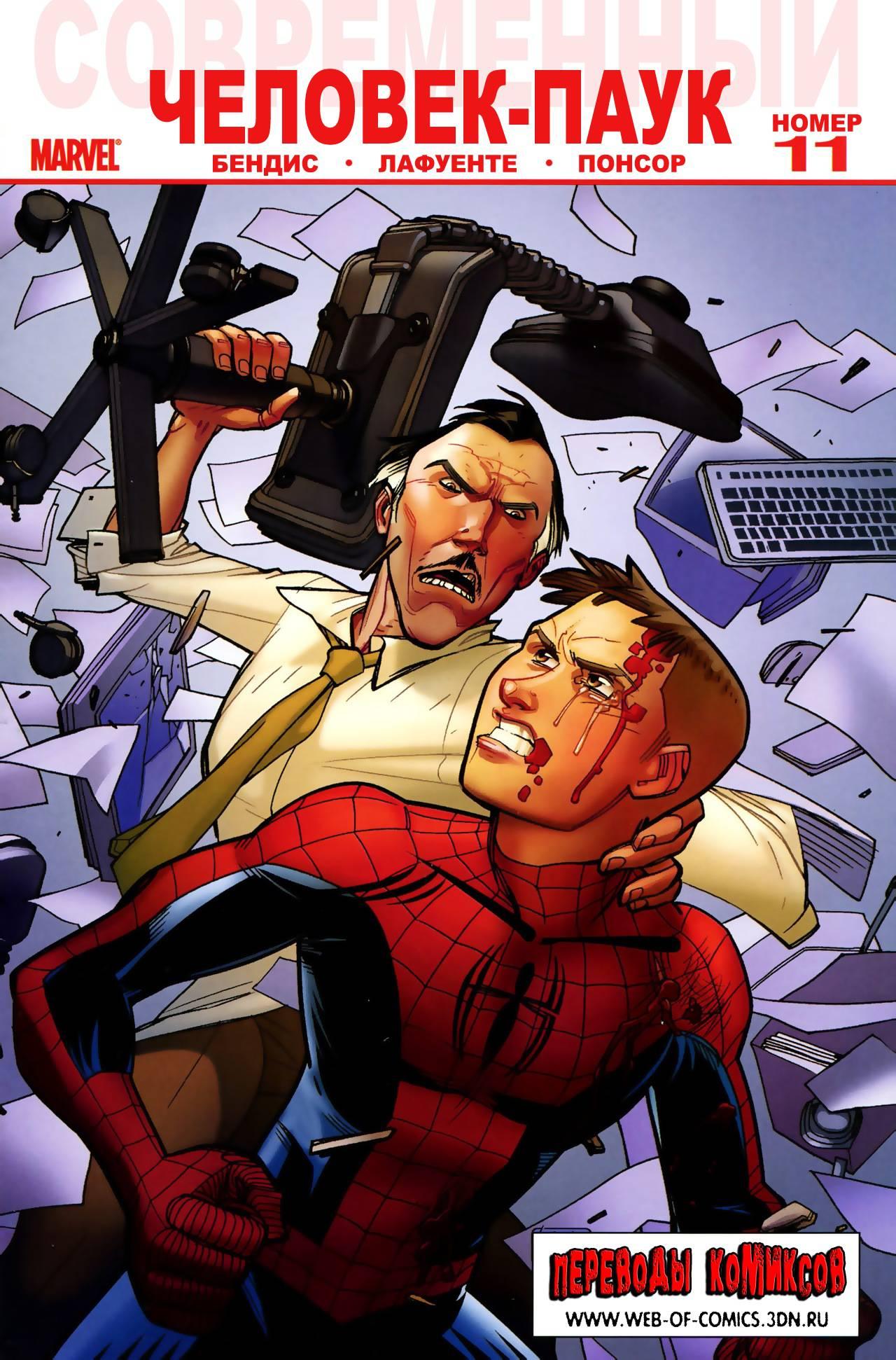 Современный Комикс Человек-Паук №11 онлайн