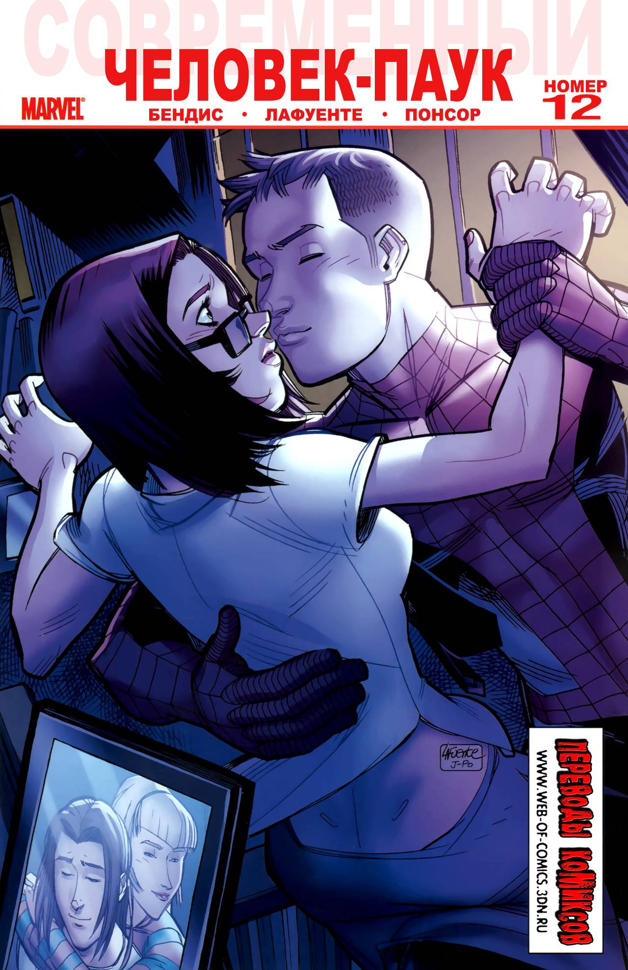 Современный Комикс Человек-Паук №12 онлайн