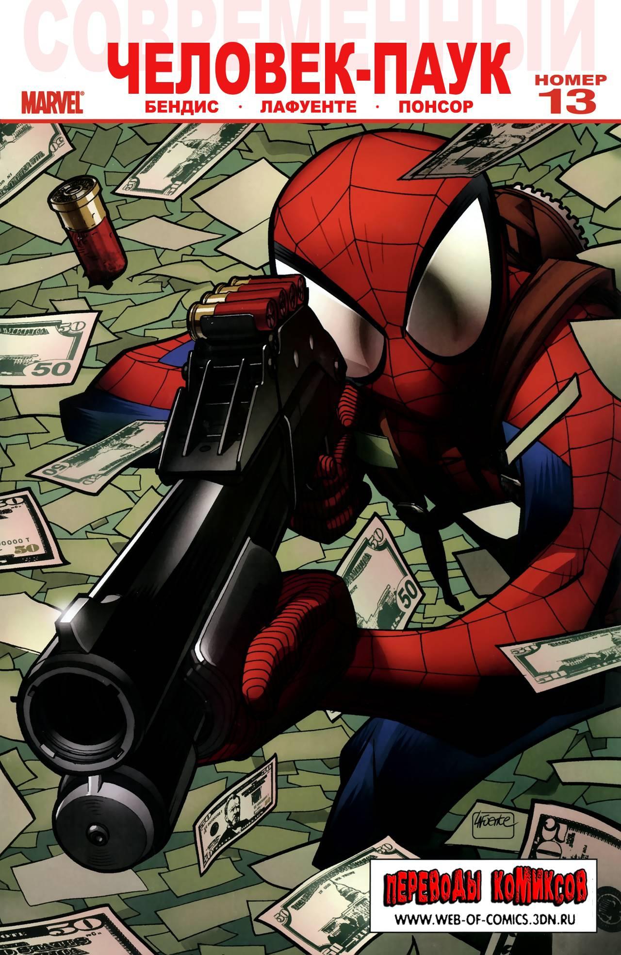 Современный Комикс Человек-Паук №13 онлайн