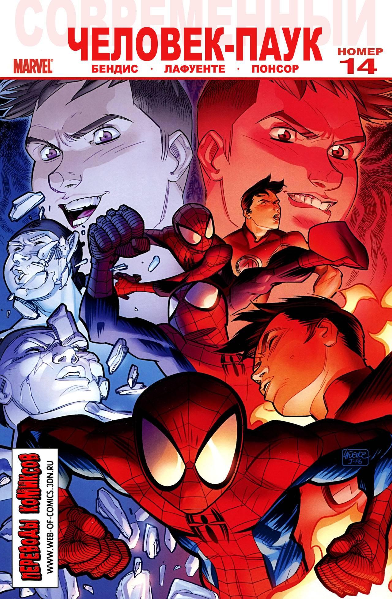 Современный Комикс Человек-Паук №14 онлайн
