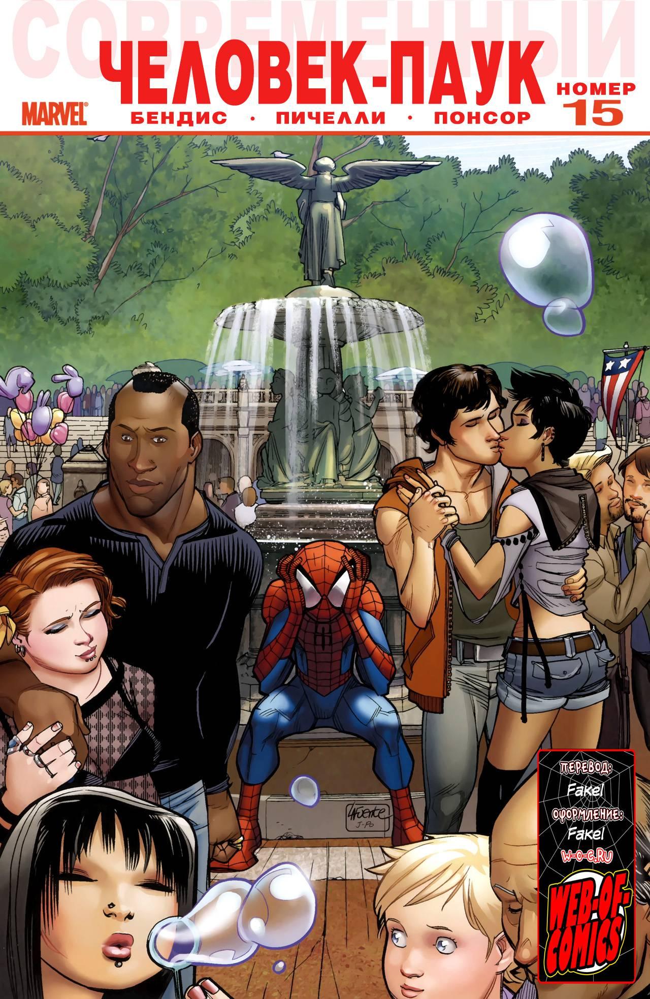 Современный Комикс Человек-Паук №15 онлайн