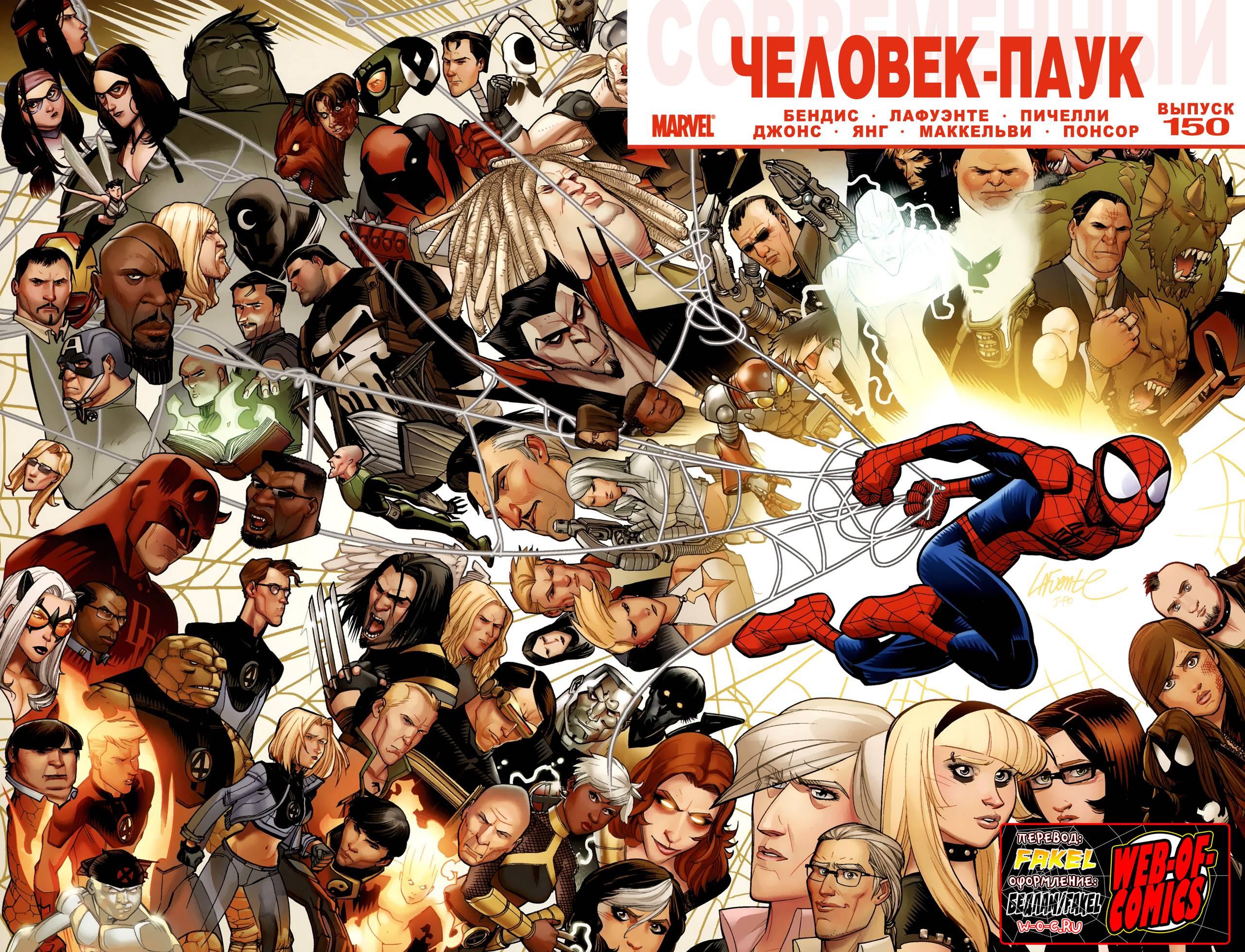 Современный Комикс Человек-Паук №150 онлайн