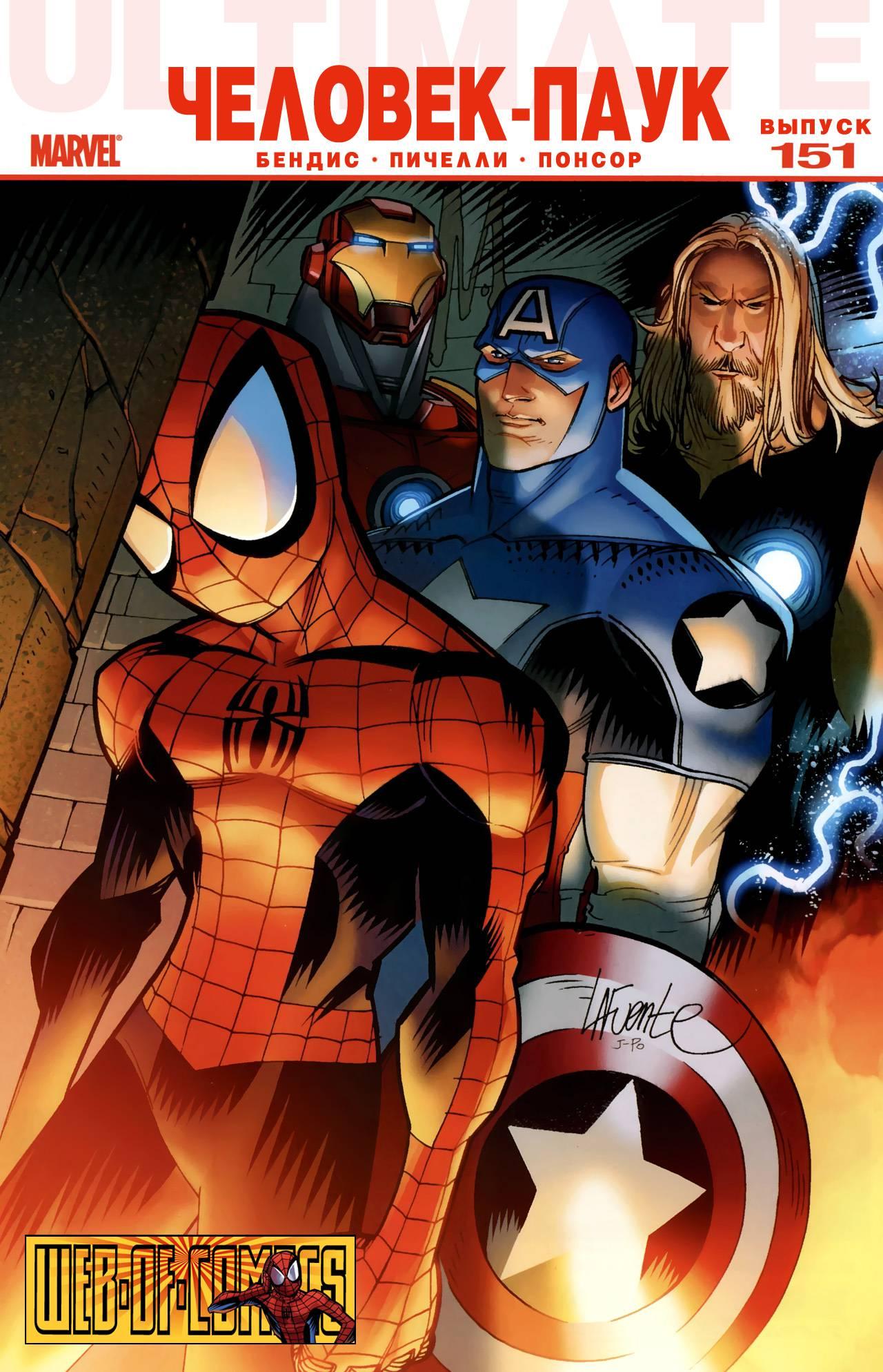 Современный Комикс Человек-Паук №151 онлайн