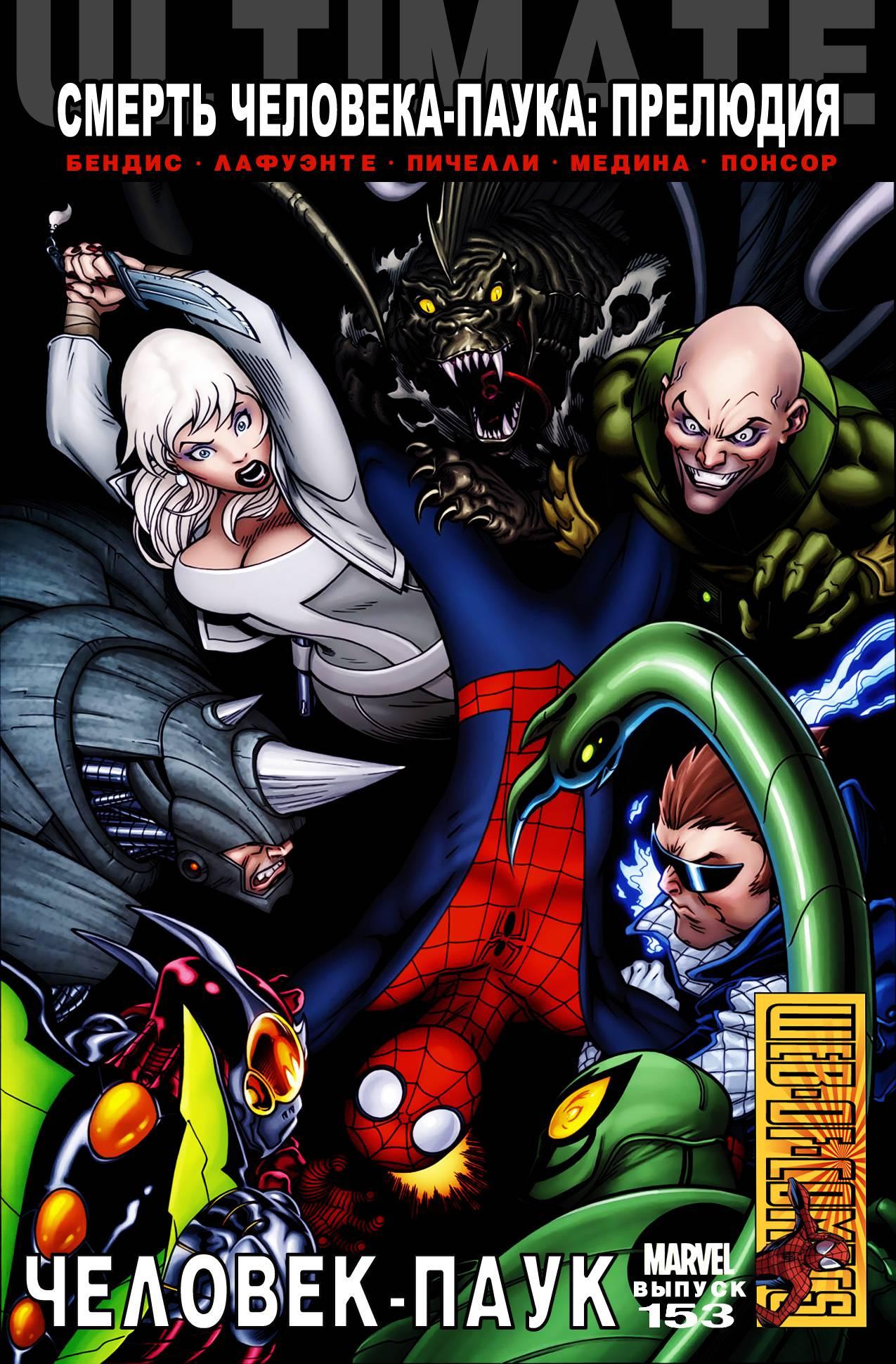Современный Комикс Человек-Паук №153 онлайн