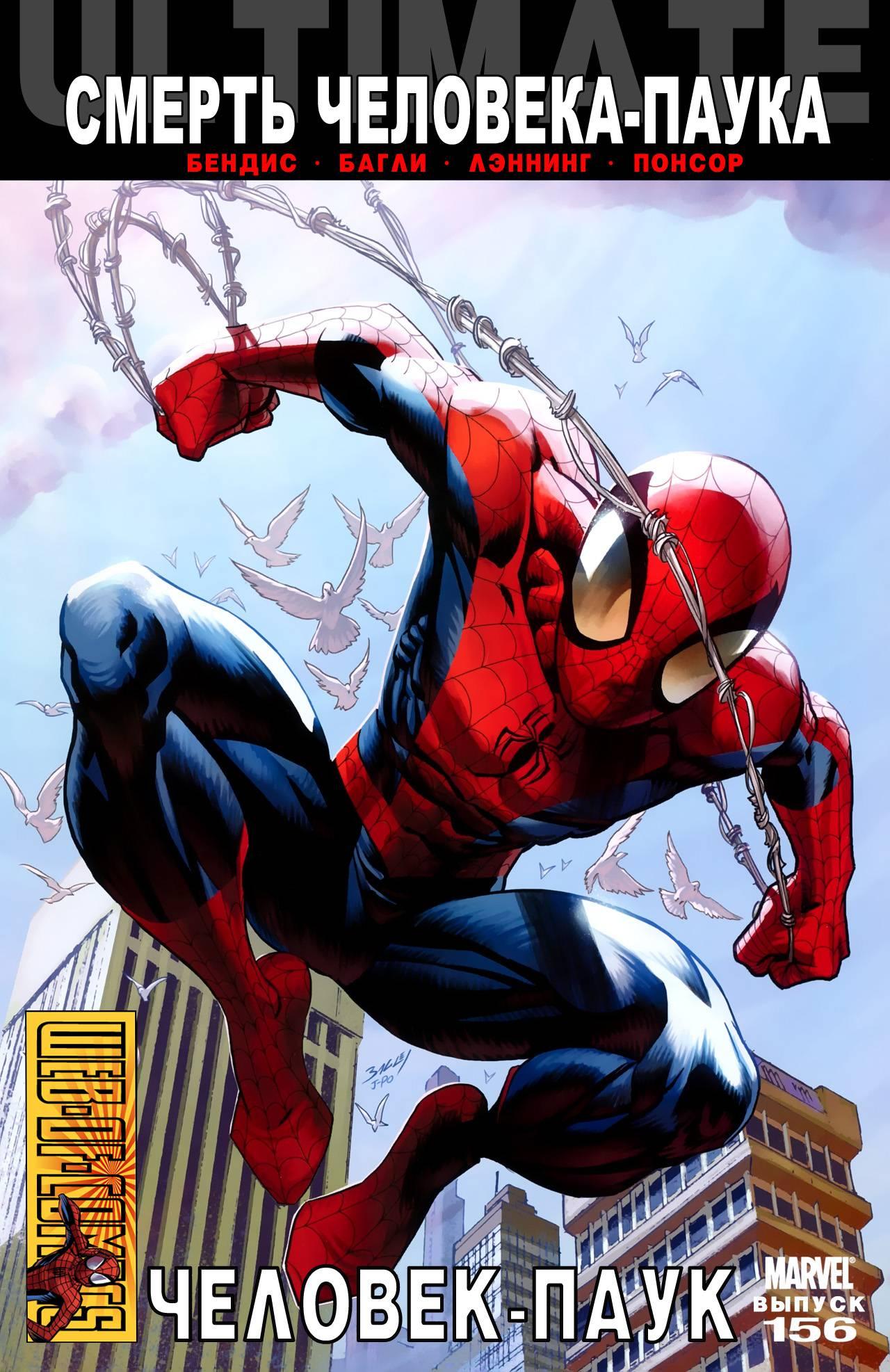 Современный Комикс Человек-Паук №156 онлайн