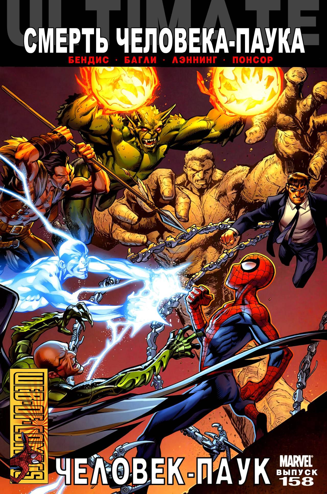 Современный Комикс Человек-Паук №158 онлайн