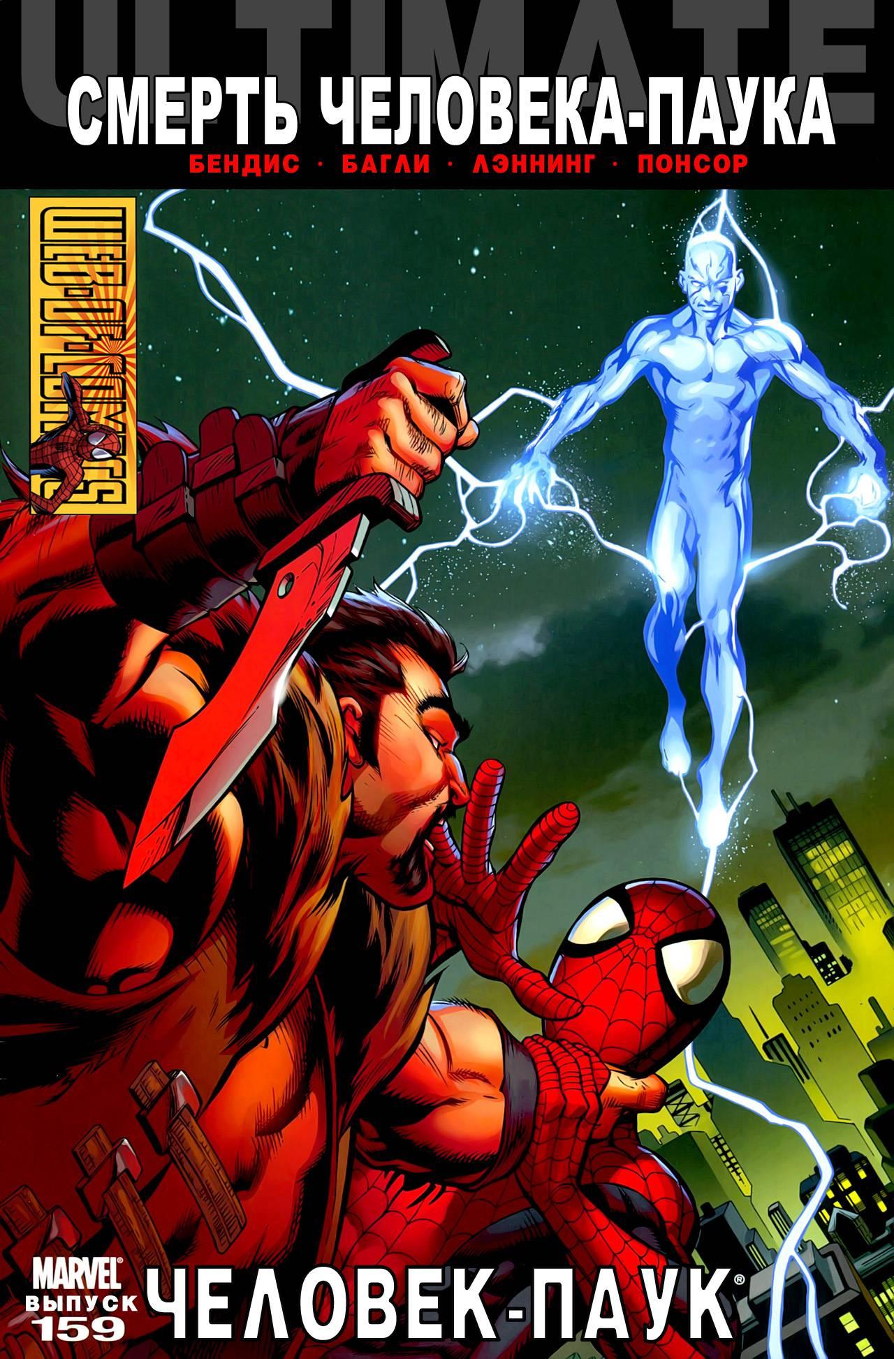Современный Комикс Человек-Паук №159 онлайн