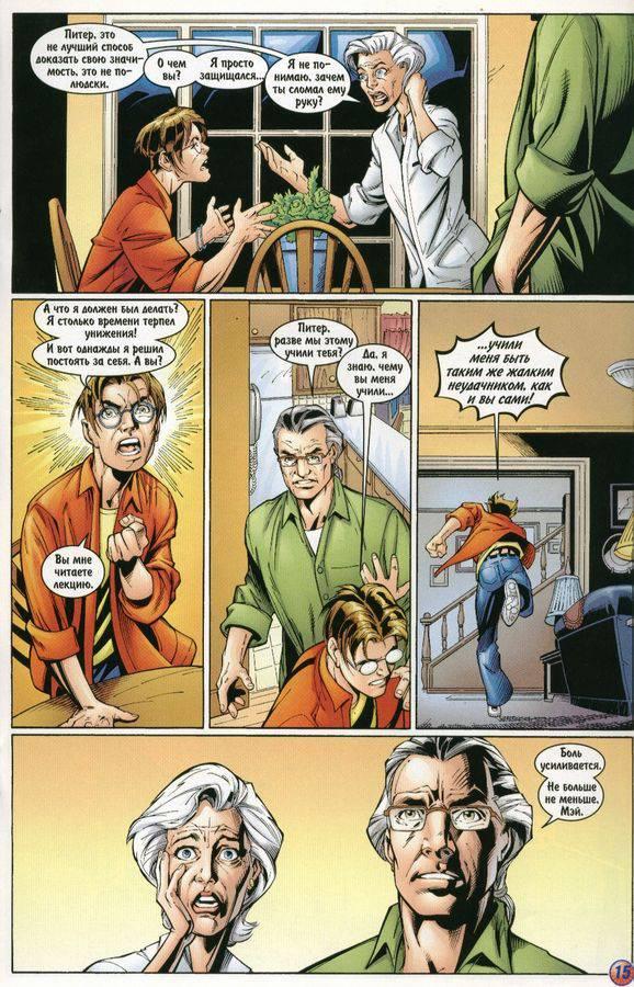 ххх комикс человек паук