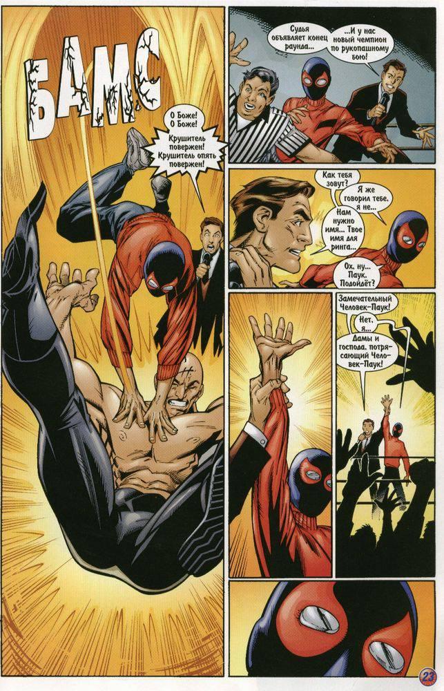 spider man ultimate читать комикс онлайн