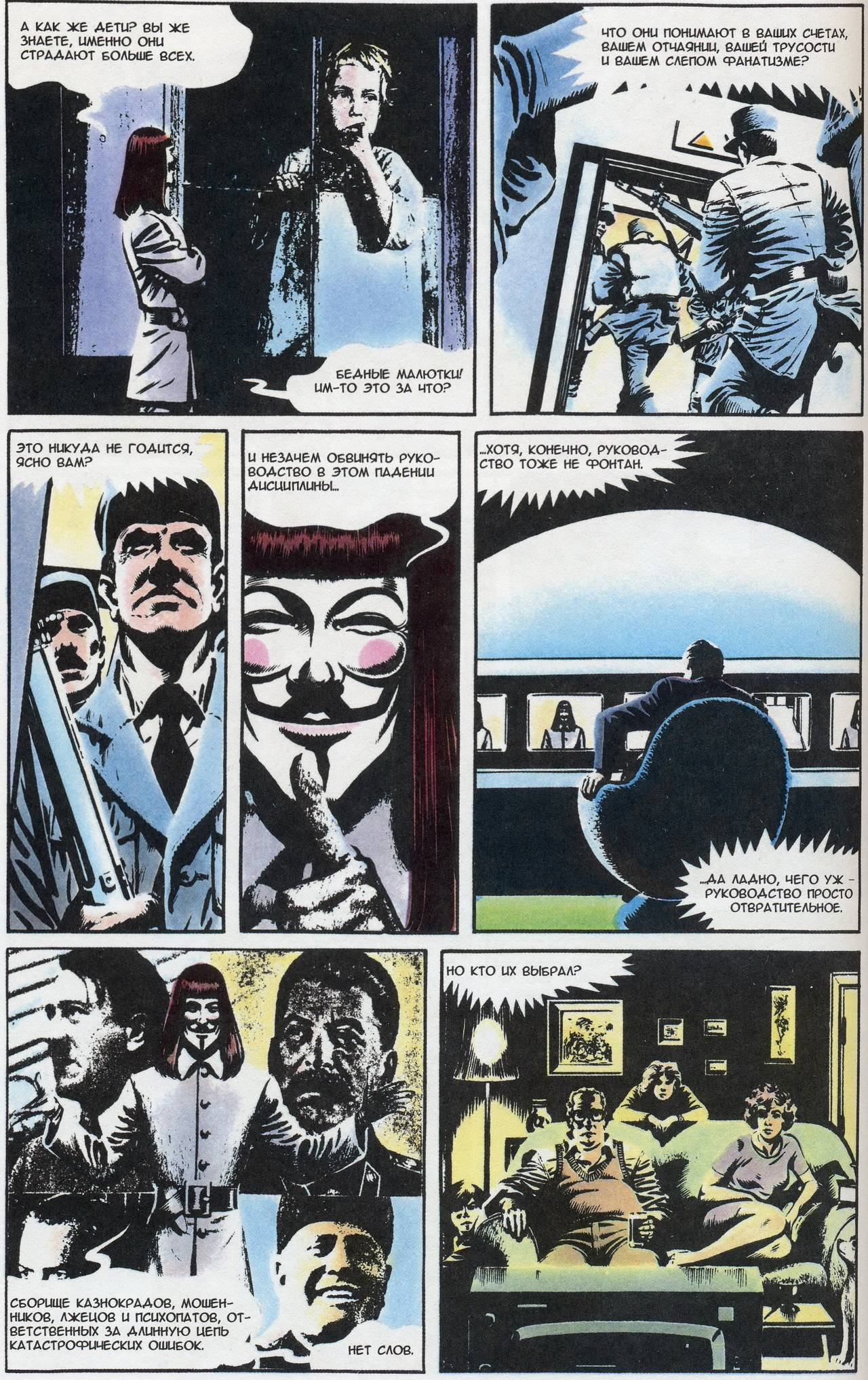anonymity behind the mask in v for vendetta a comic book series by alan moore Alan moore and david lloyd's v for vendetta is often discussed without regard for its original serialization in british independent comic warrior in the early 1980s this paper demonstrates how the strip was shaped by the political context of early thatcherism, contemporary debates on the left and within the anarchist movement, and moore's.