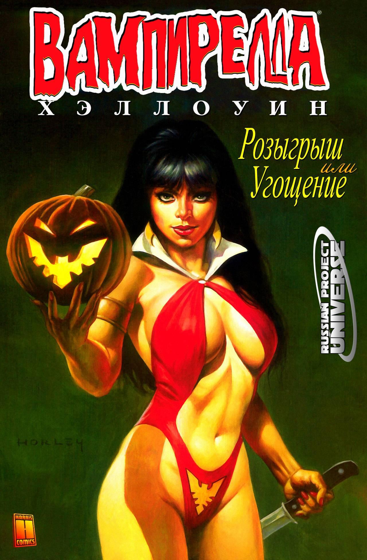 Вампирелла: Хэллоуин. Розыгрыш Или Угощение онлайн