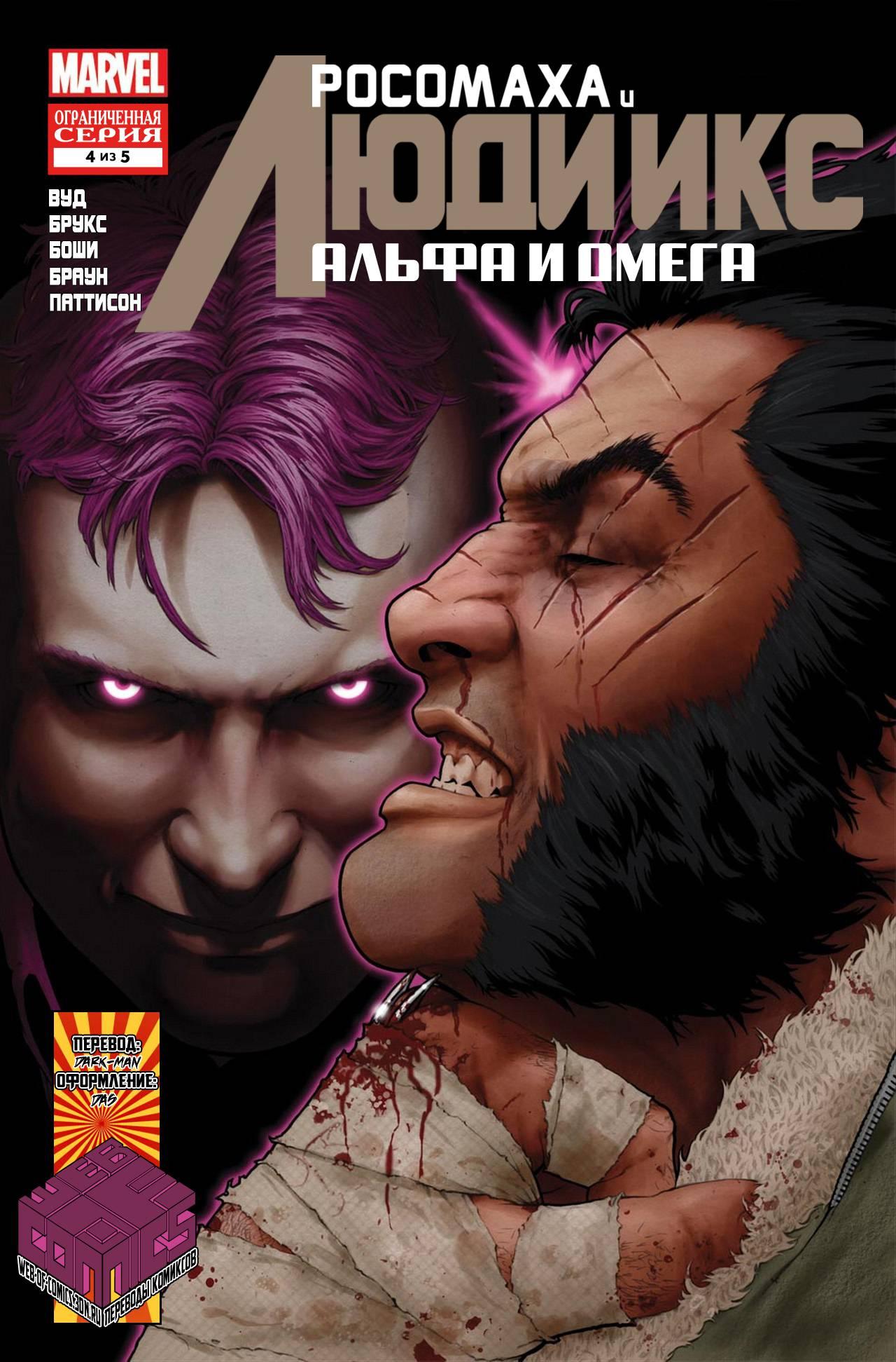 Росомаха и Люди Икс: Альфа и Омега №4 онлайн