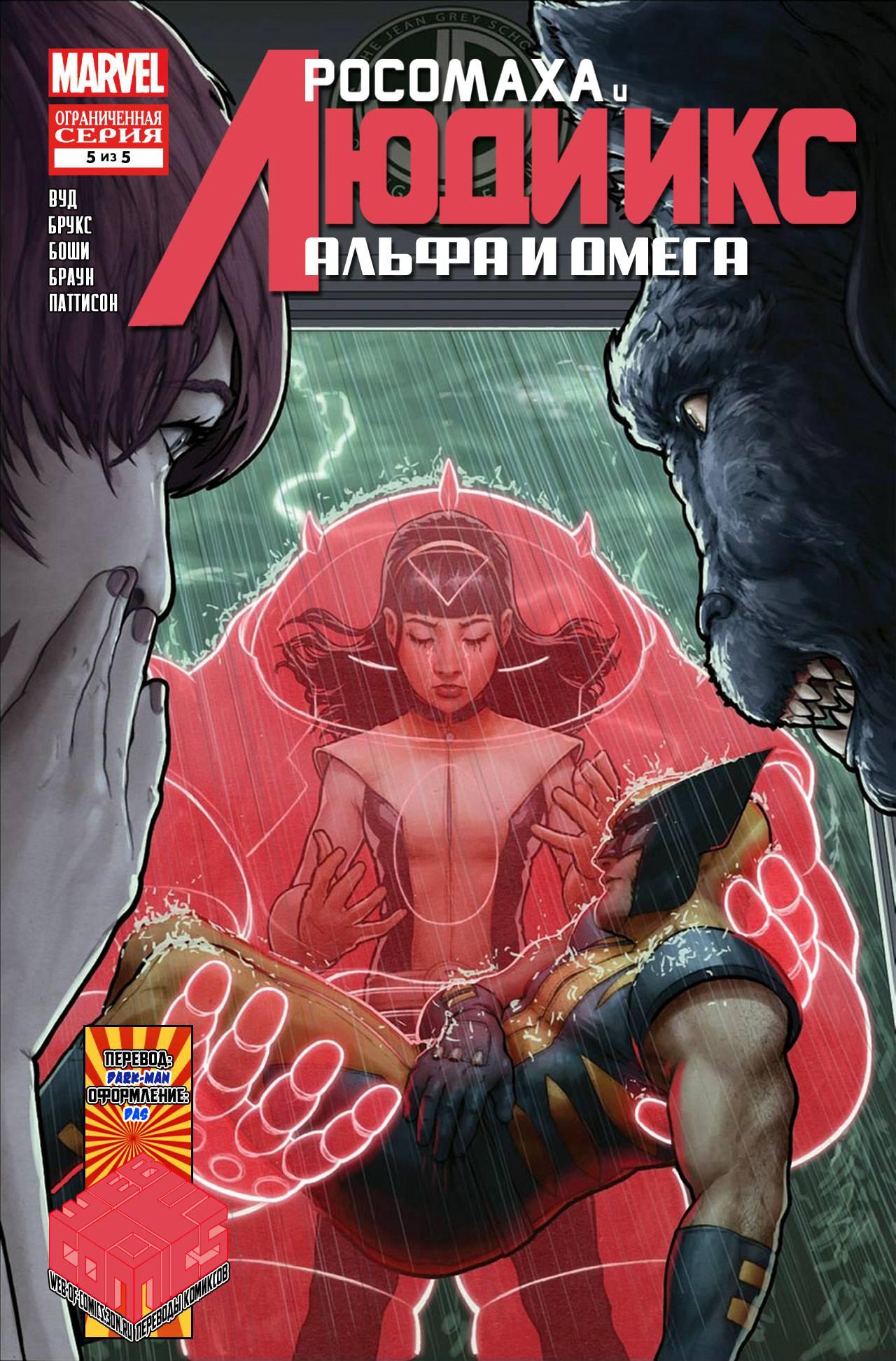 Росомаха и Люди Икс: Альфа и Омега №5 онлайн