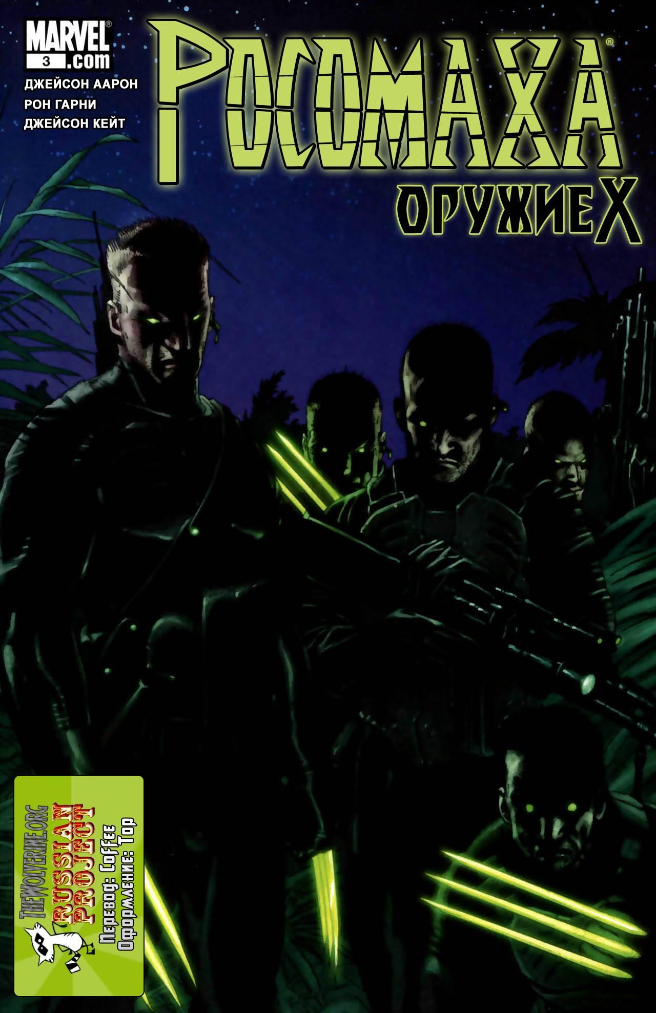 Росомаха: Оружие Икс №3 онлайн