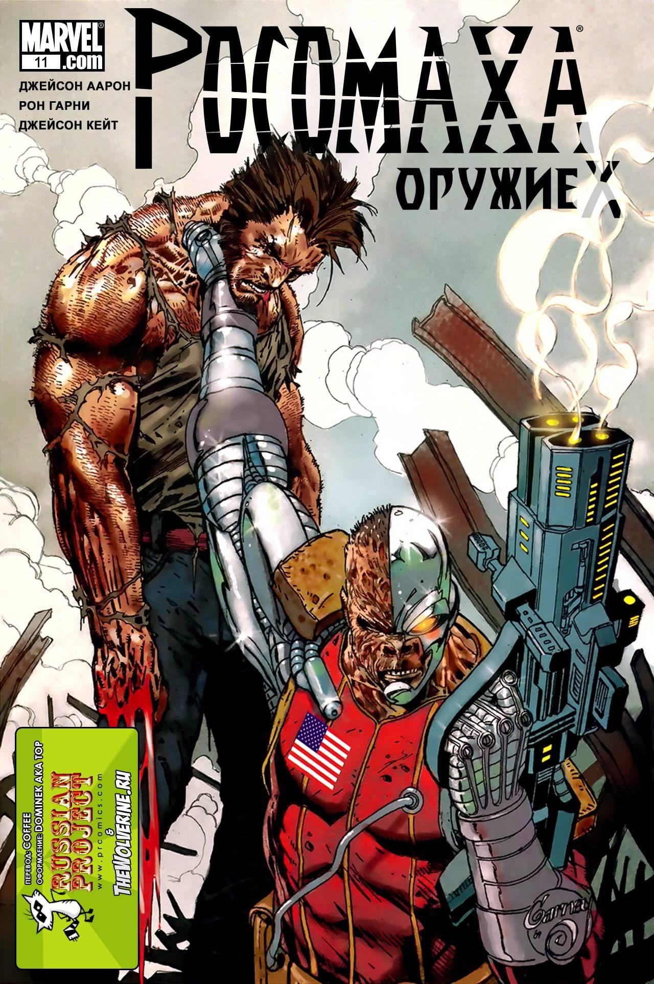 Росомаха: Оружие Икс №11 онлайн
