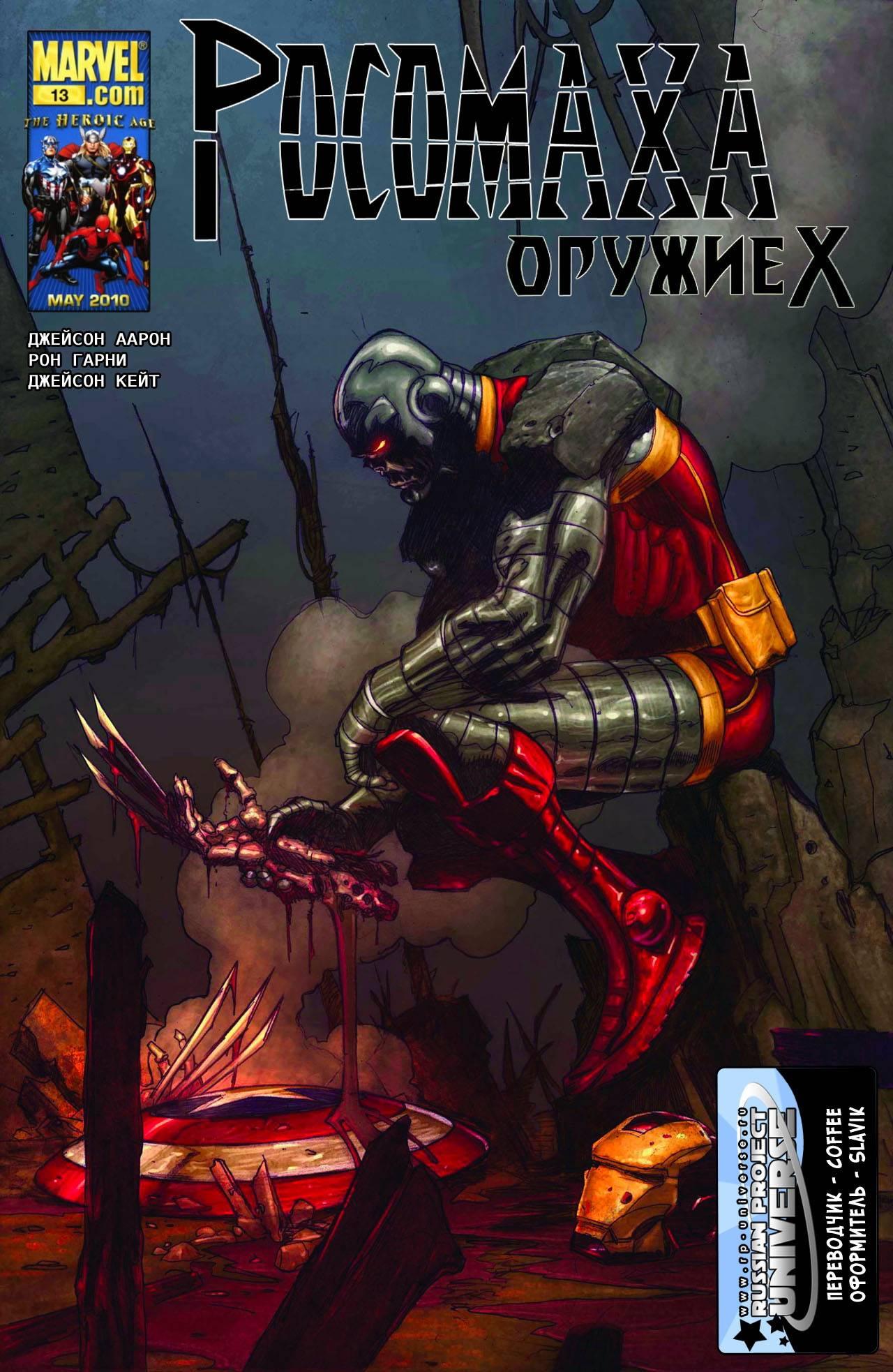 Росомаха: Оружие Икс №13 онлайн